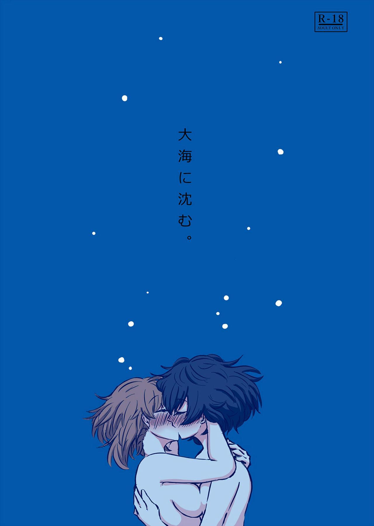 Taikai ni Shizumu. 0