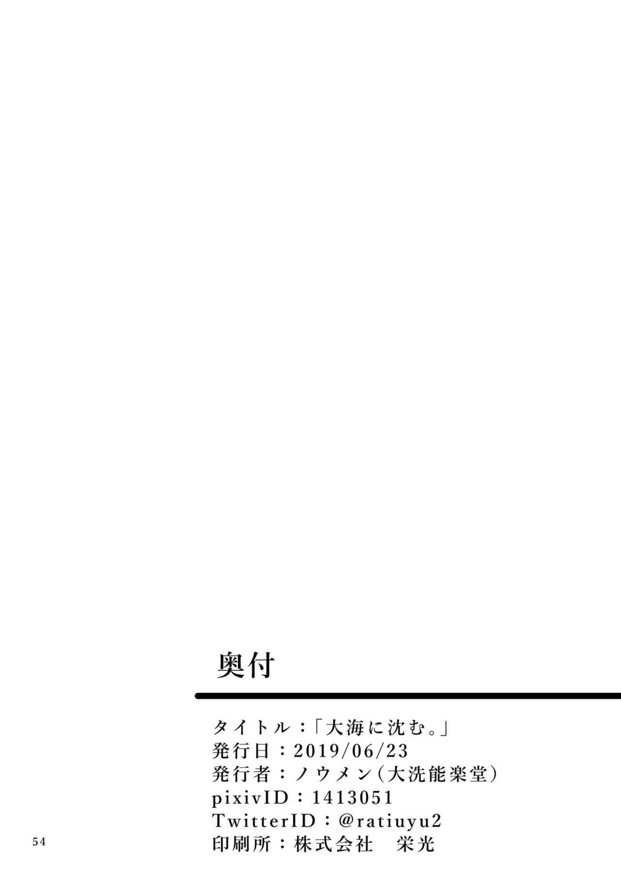 Taikai ni Shizumu. 54