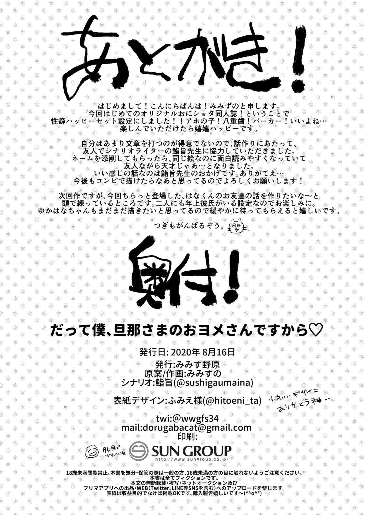[Mimizu Nohara (Mimizuno)] Datte Boku, Danna-sama no Oyome-san desu kara [English] {Chin²} [Digital] 42