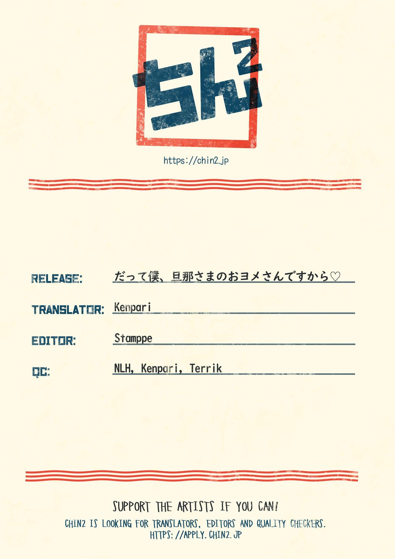 [Mimizu Nohara (Mimizuno)] Datte Boku, Danna-sama no Oyome-san desu kara [English] {Chin²} [Digital] 46