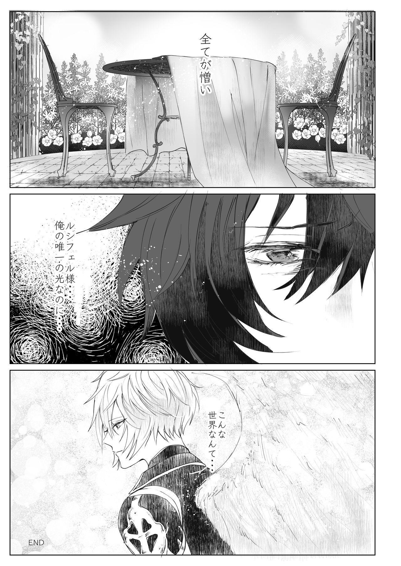 Romance 19