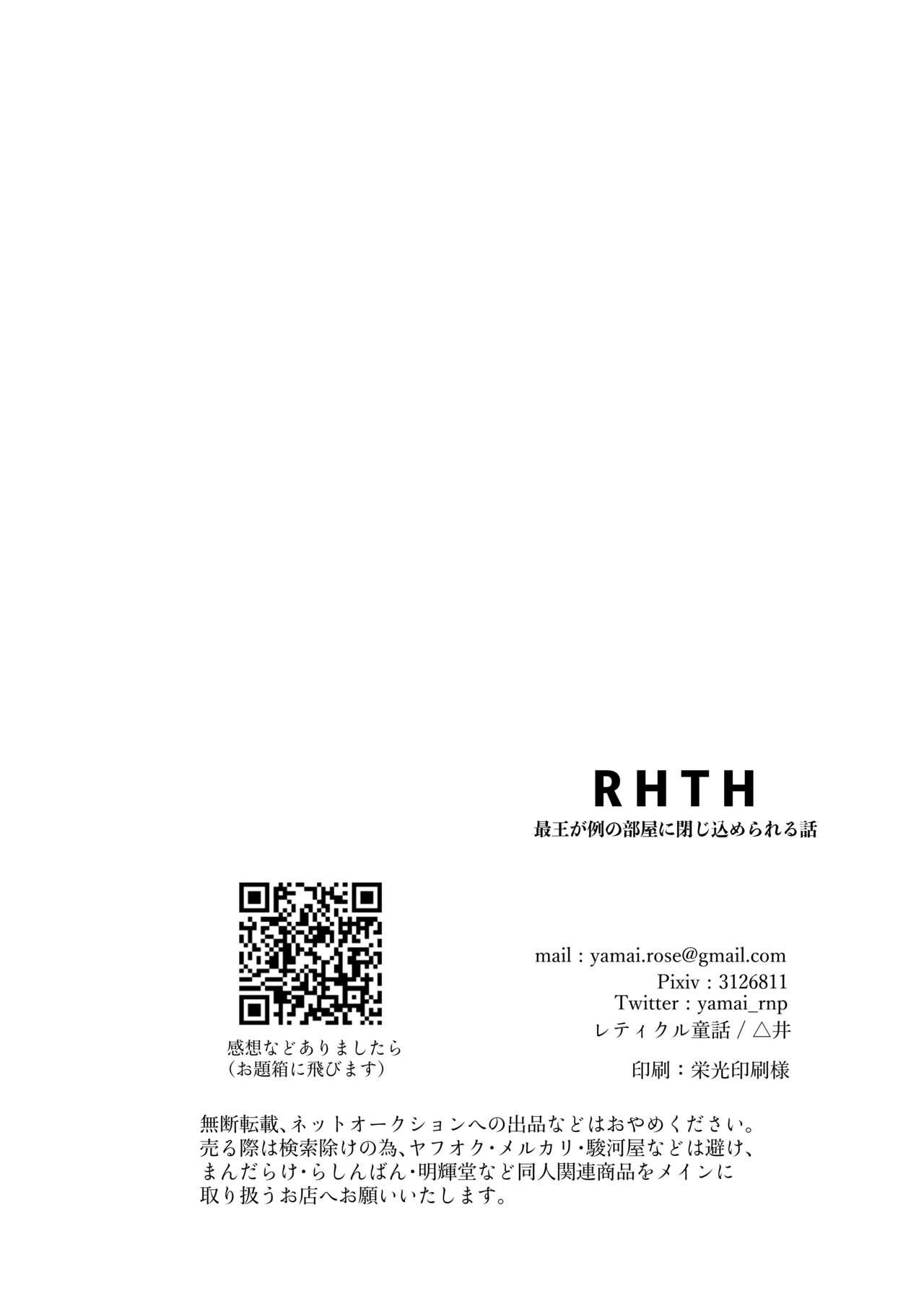 RHTH 16