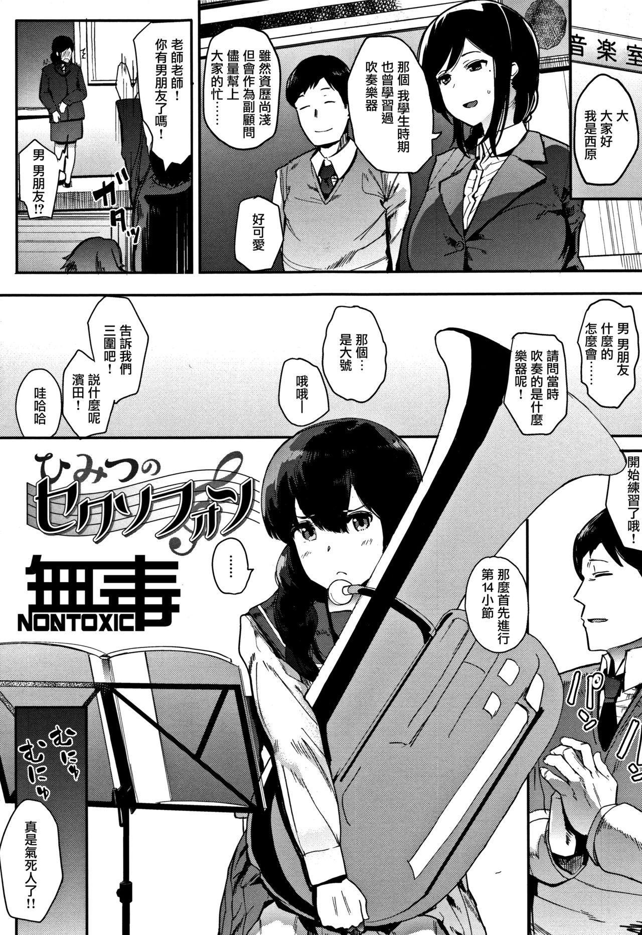 Himitsu no Saxophone 0
