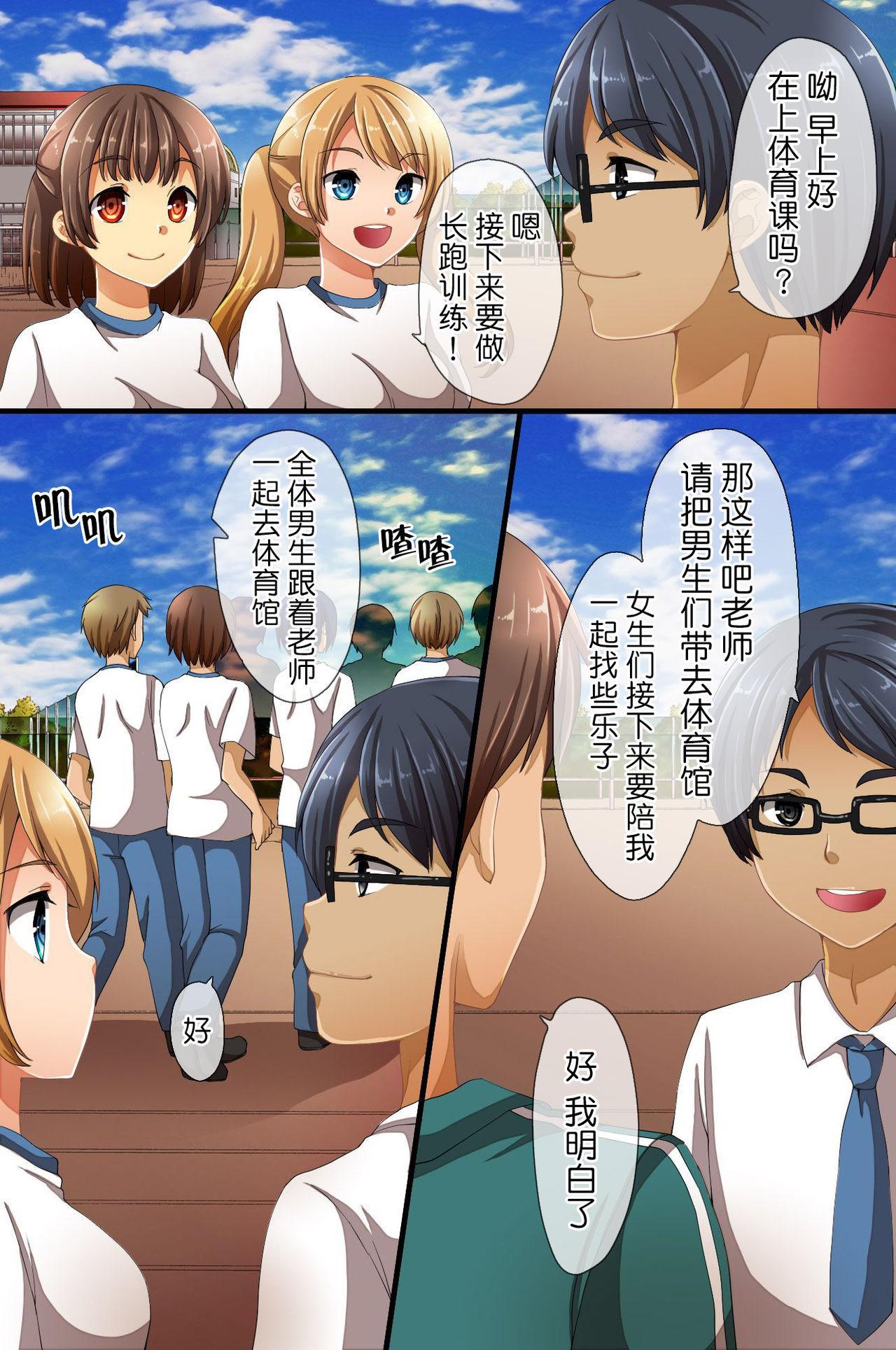 Saimin de Shihai Sareta Gakuen 3 ~ Gakuen no Ou-sama ni Natta 3