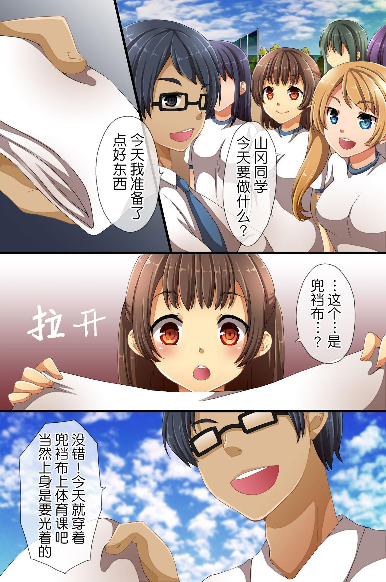 Saimin de Shihai Sareta Gakuen 3 ~ Gakuen no Ou-sama ni Natta 4
