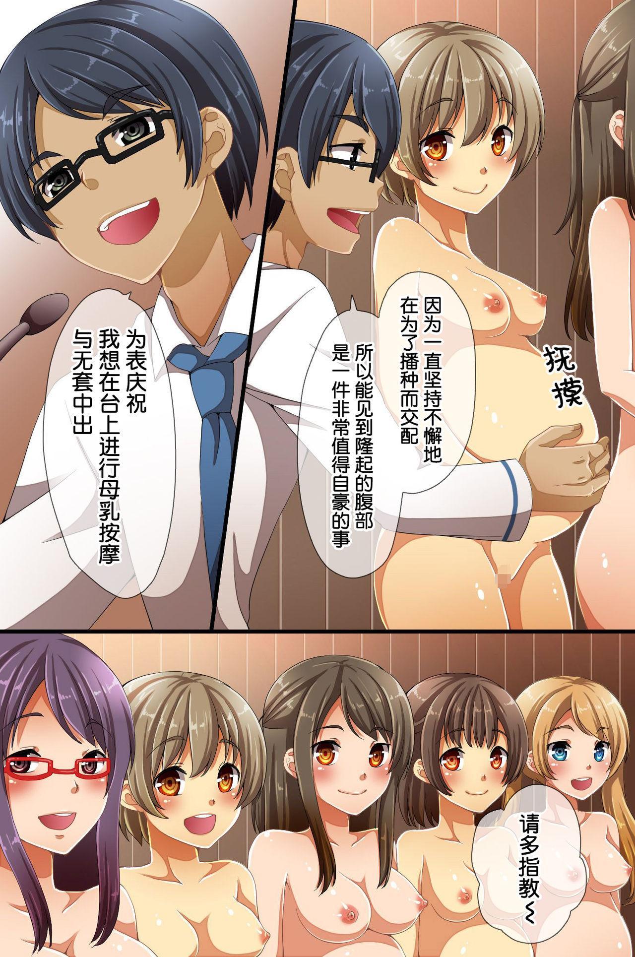Saimin de Shihai Sareta Gakuen 3 ~ Gakuen no Ou-sama ni Natta 59