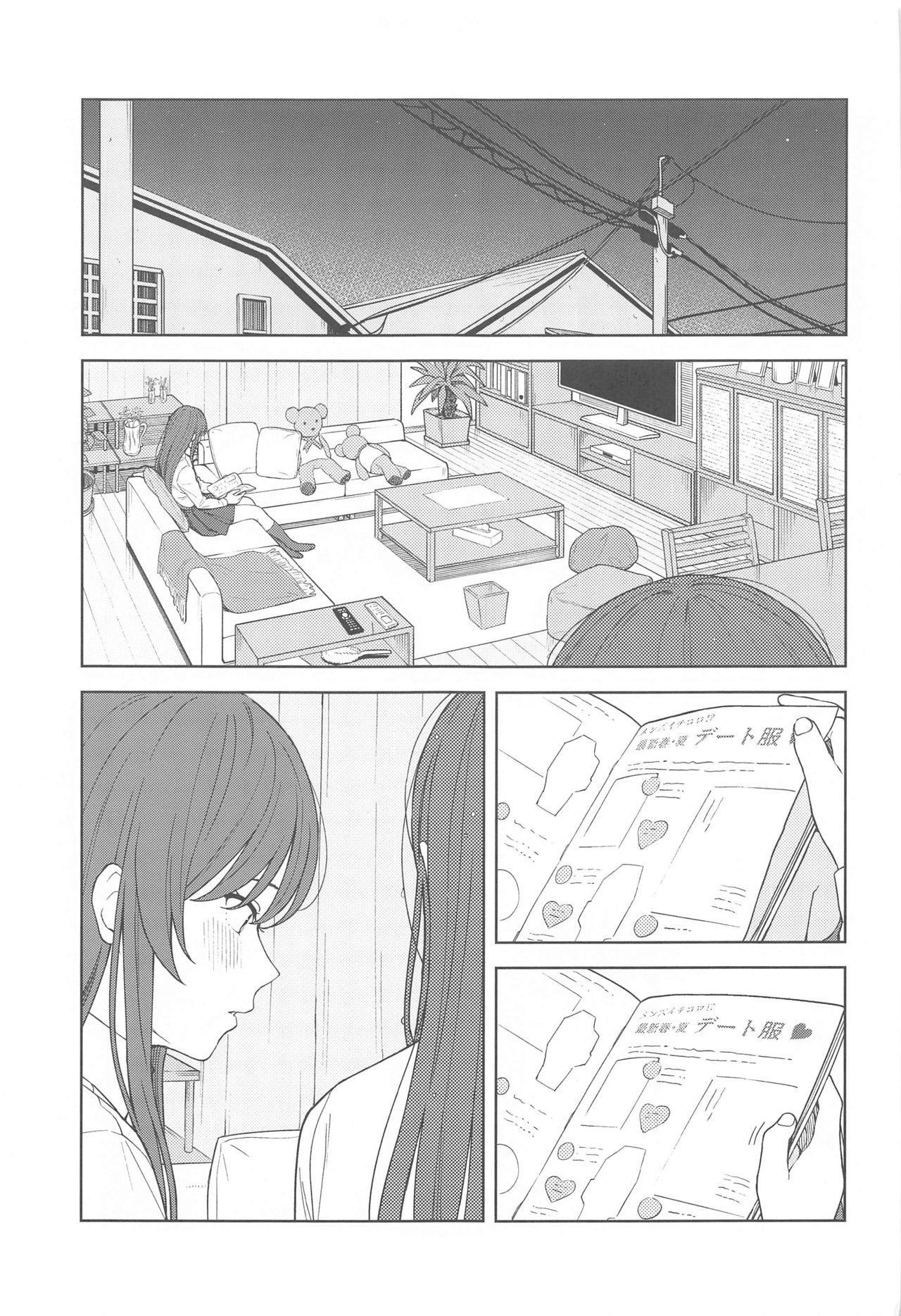 """Anone, P-san Amana..."" 14"