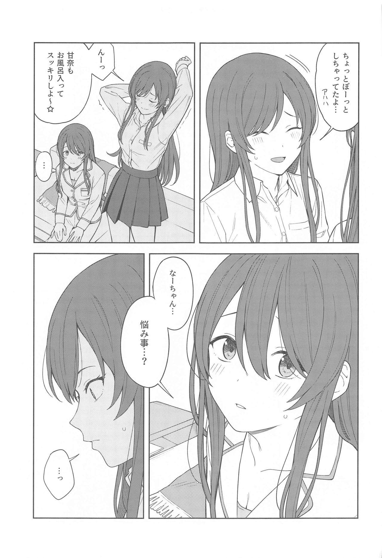 """Anone, P-san Amana..."" 16"