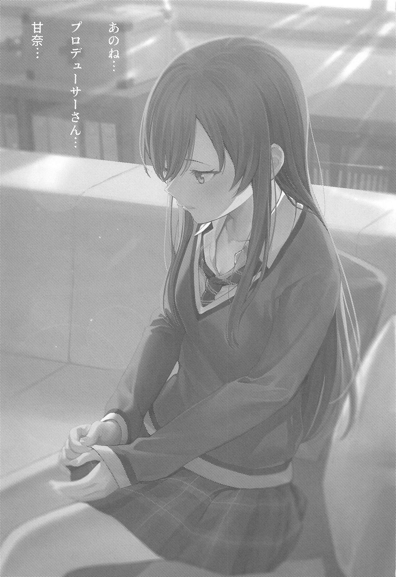 """Anone, P-san Amana..."" 1"