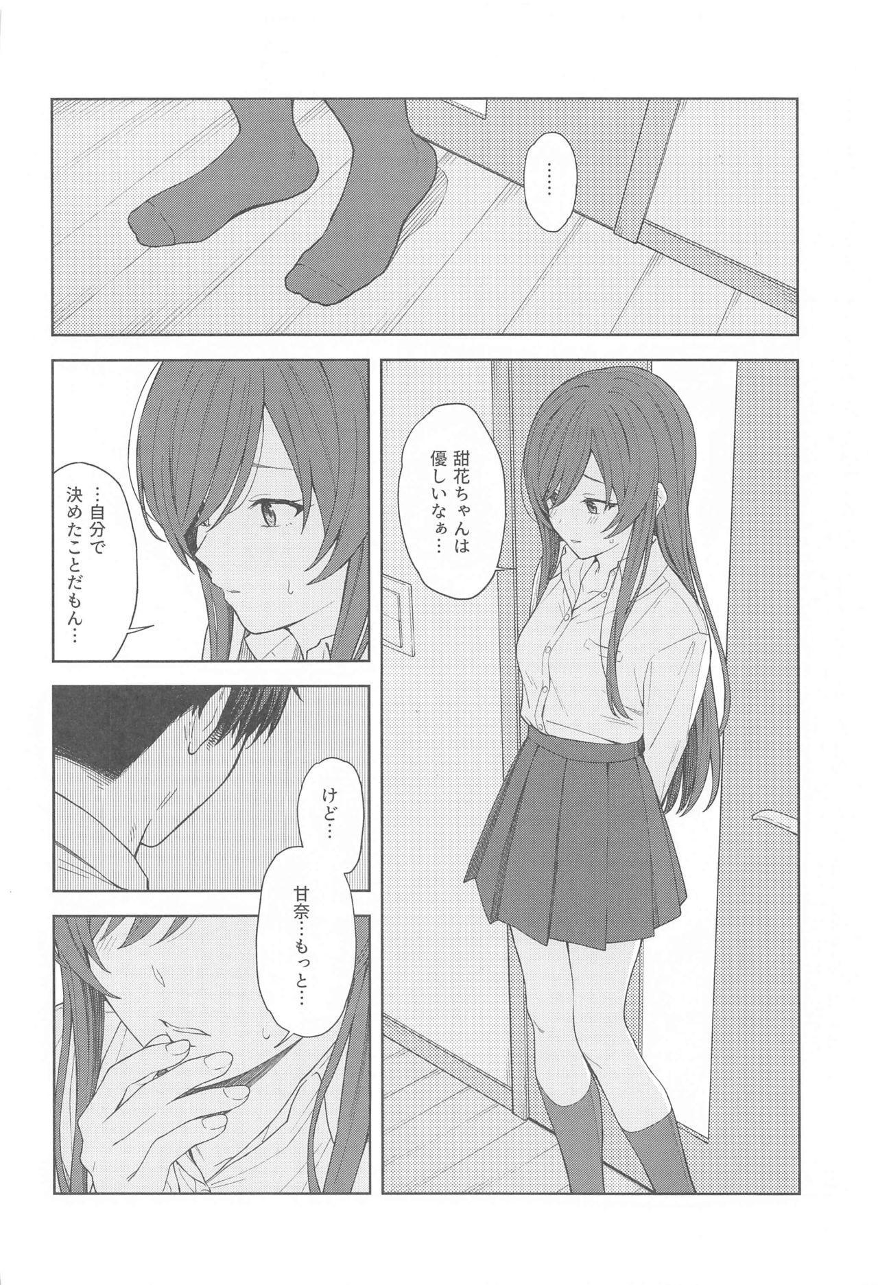 """Anone, P-san Amana..."" 19"