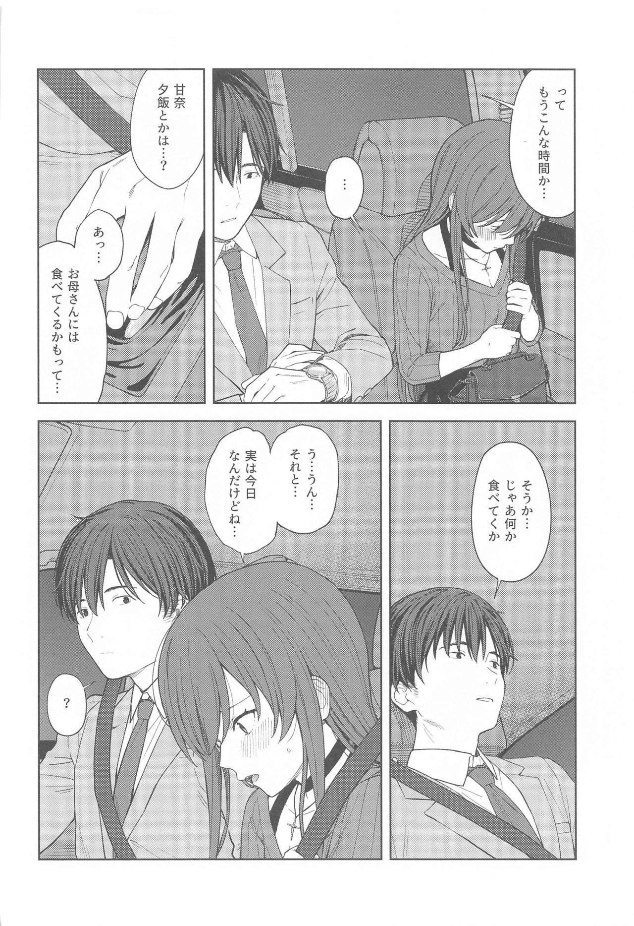 """Anone, P-san Amana..."" 23"