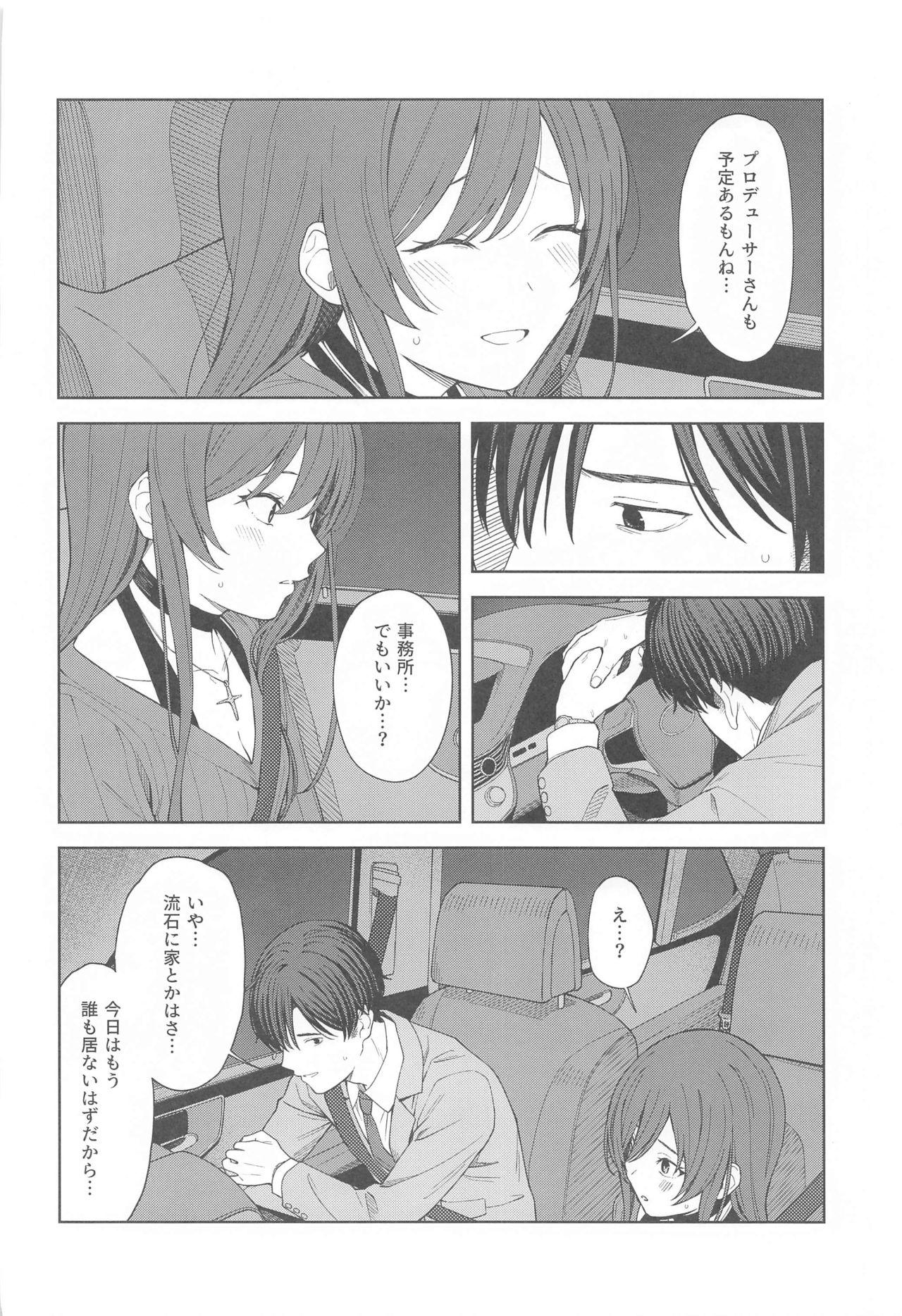 """Anone, P-san Amana..."" 25"