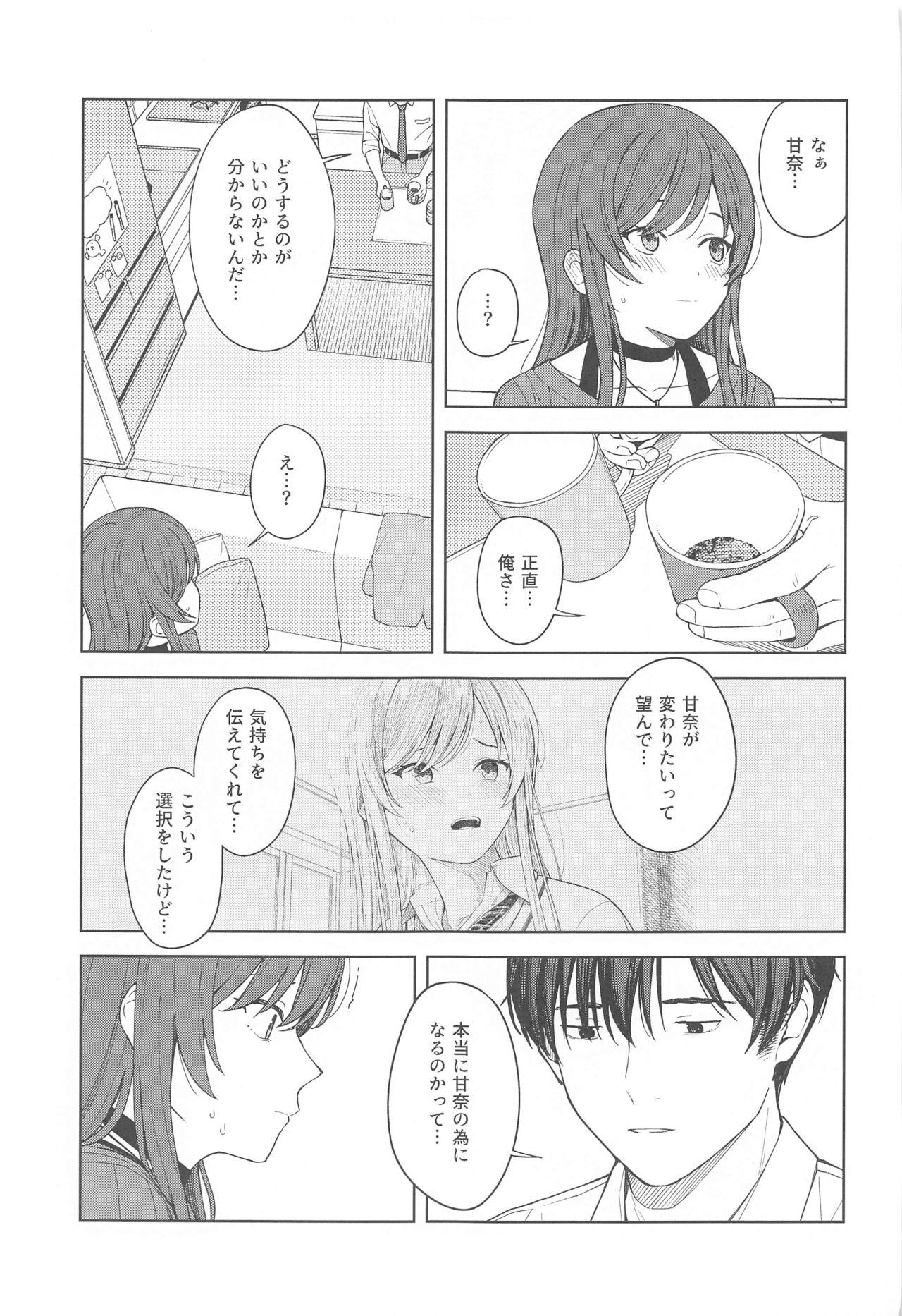 """Anone, P-san Amana..."" 28"
