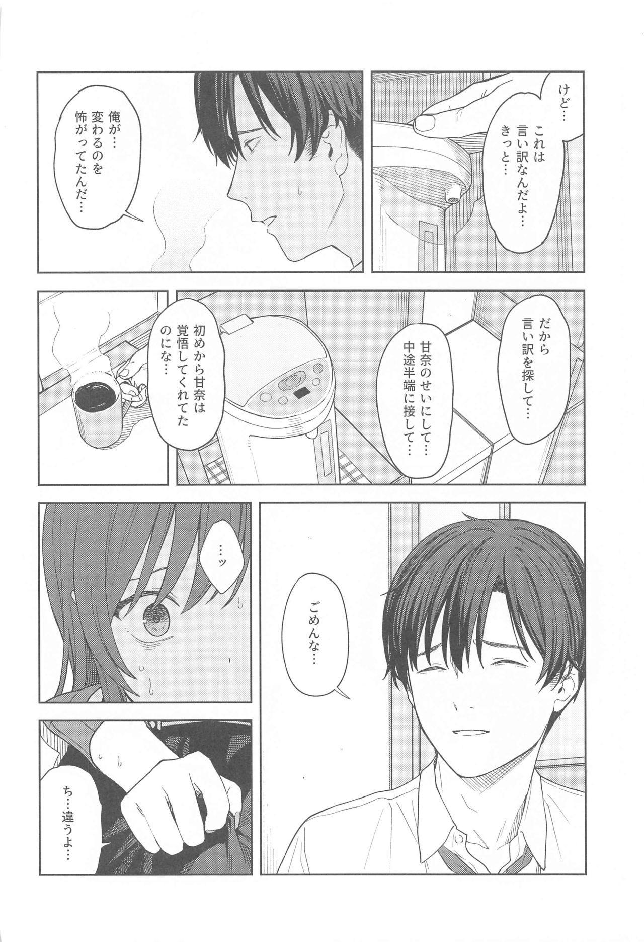 """Anone, P-san Amana..."" 29"