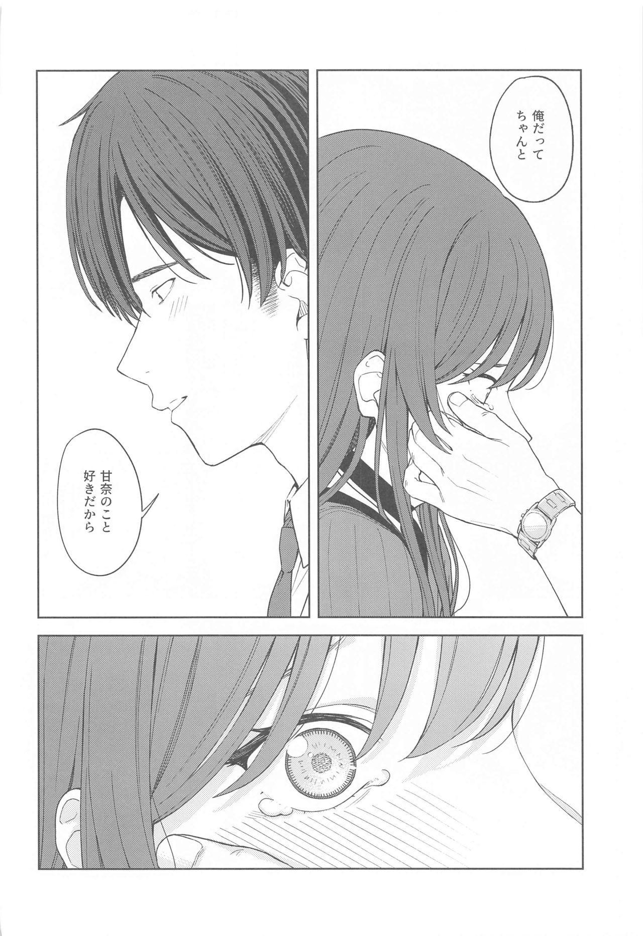 """Anone, P-san Amana..."" 31"