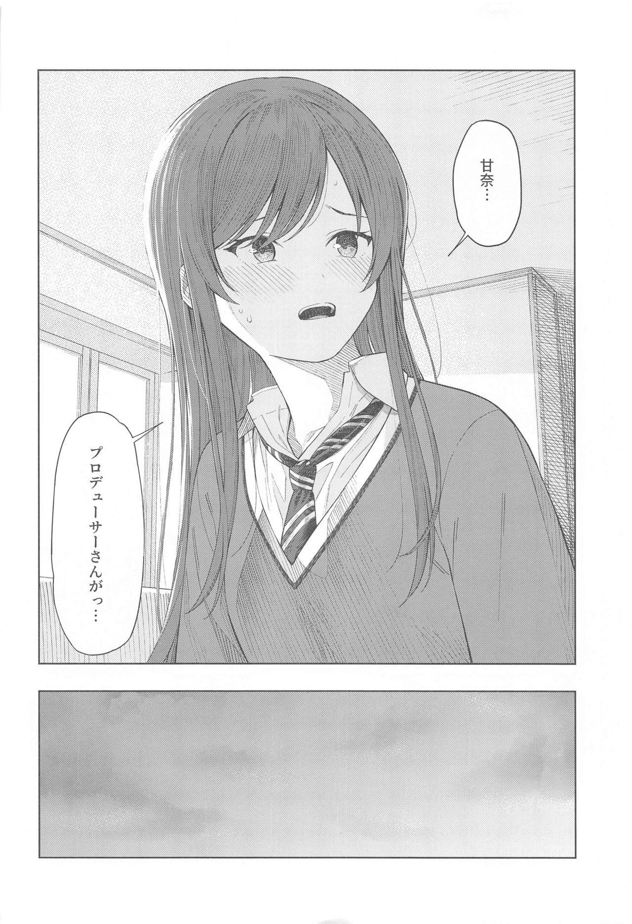 """Anone, P-san Amana..."" 3"