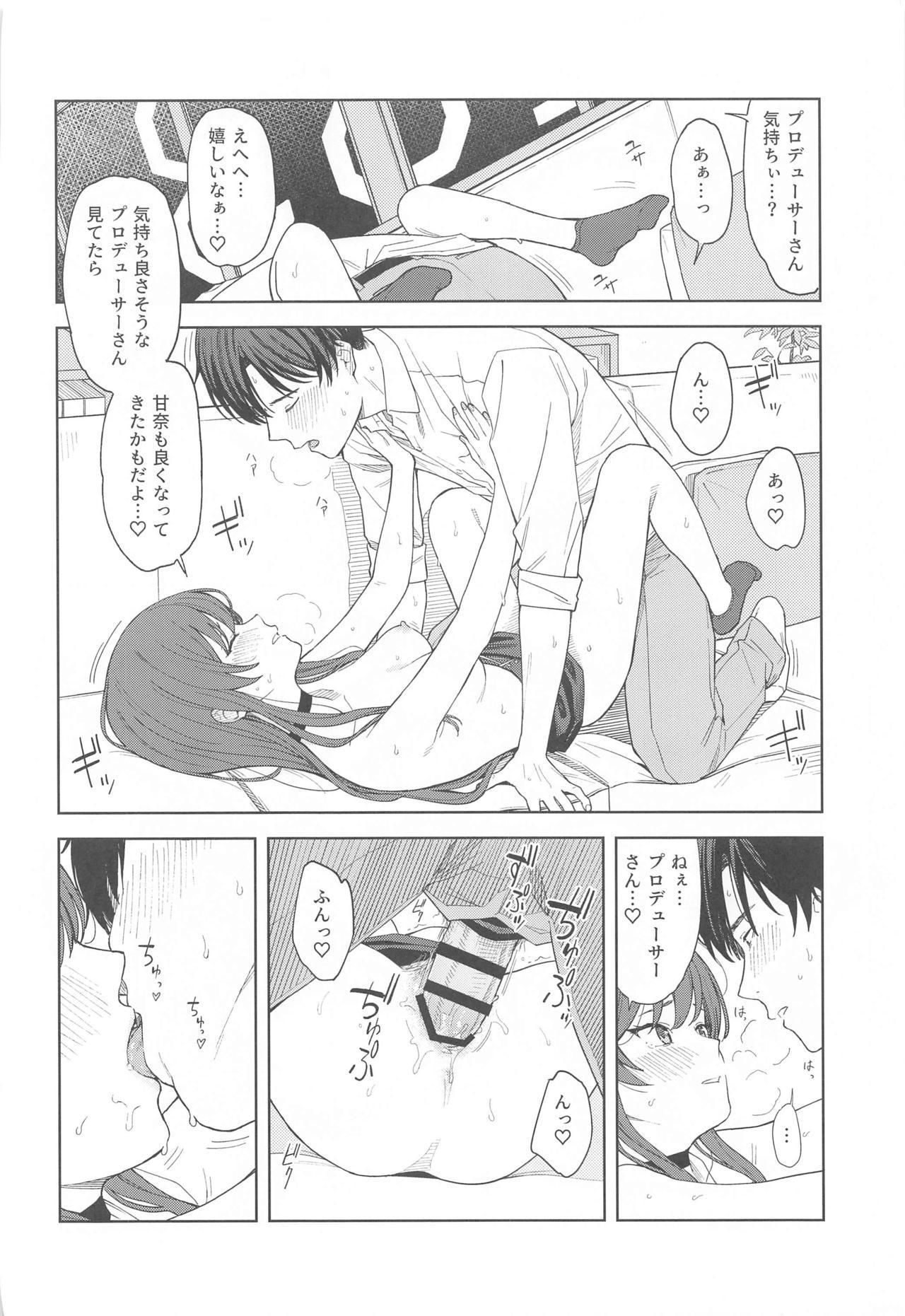 """Anone, P-san Amana..."" 51"