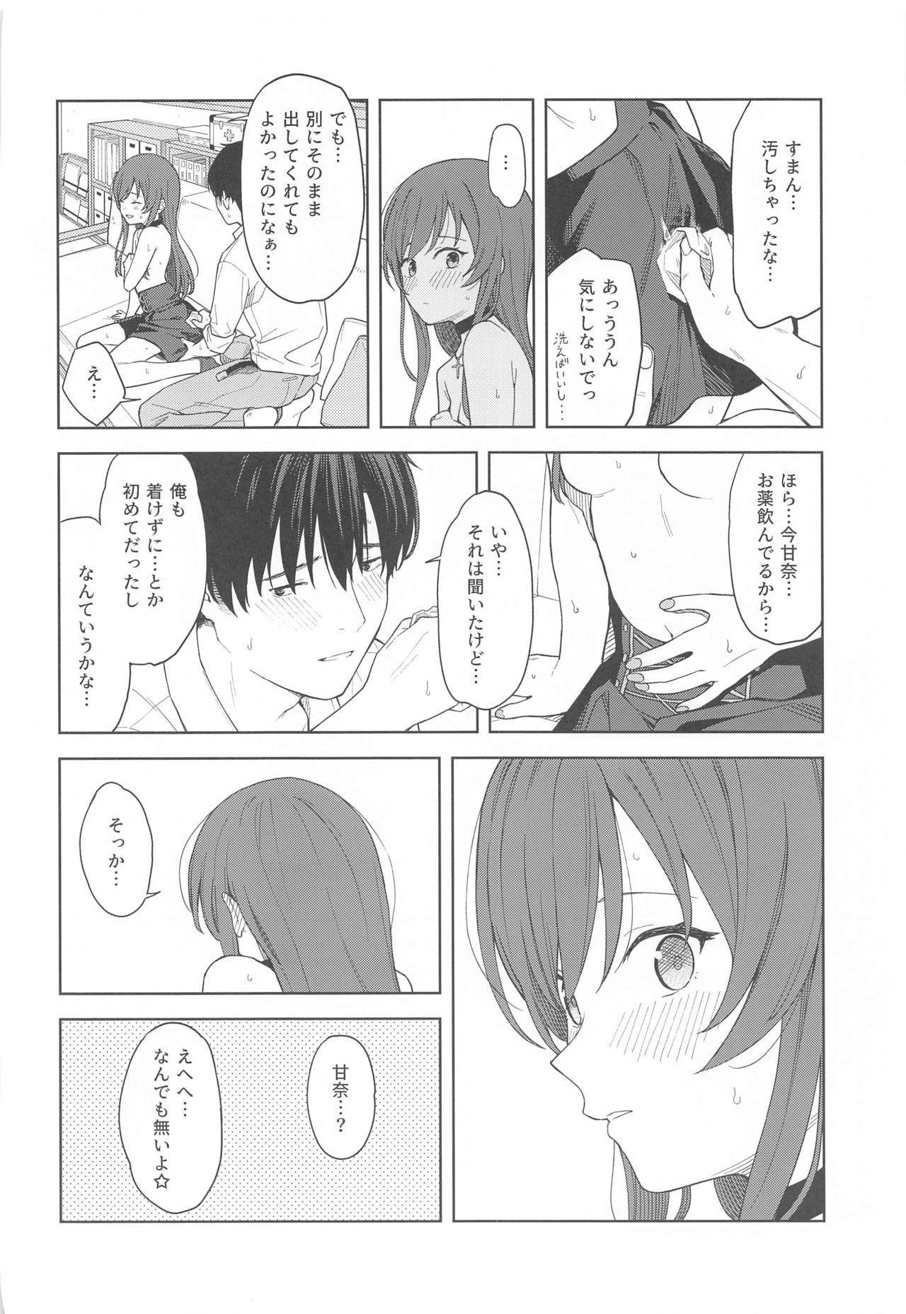 """Anone, P-san Amana..."" 57"