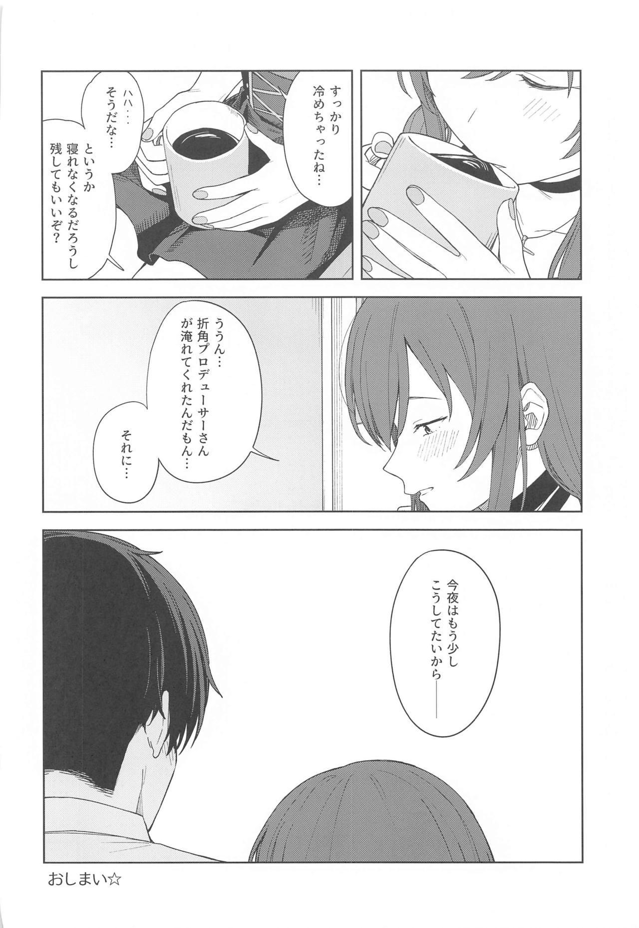 """Anone, P-san Amana..."" 58"