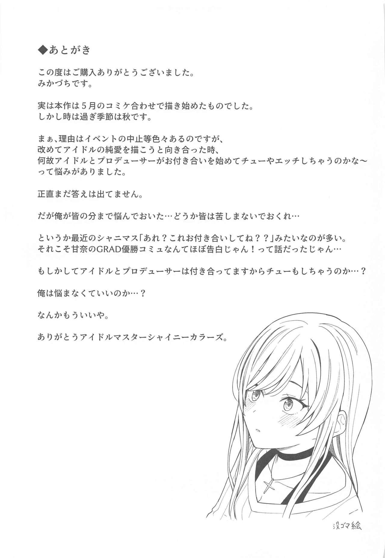 """Anone, P-san Amana..."" 59"