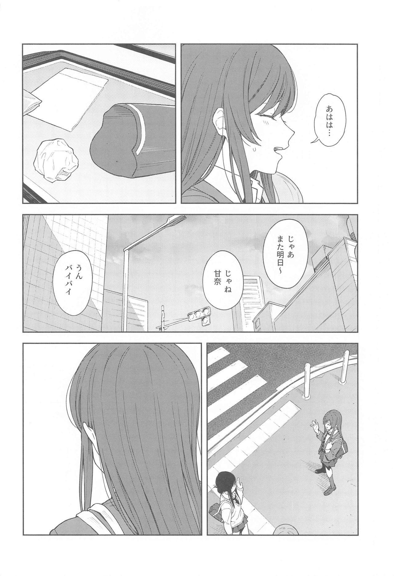 """Anone, P-san Amana..."" 7"