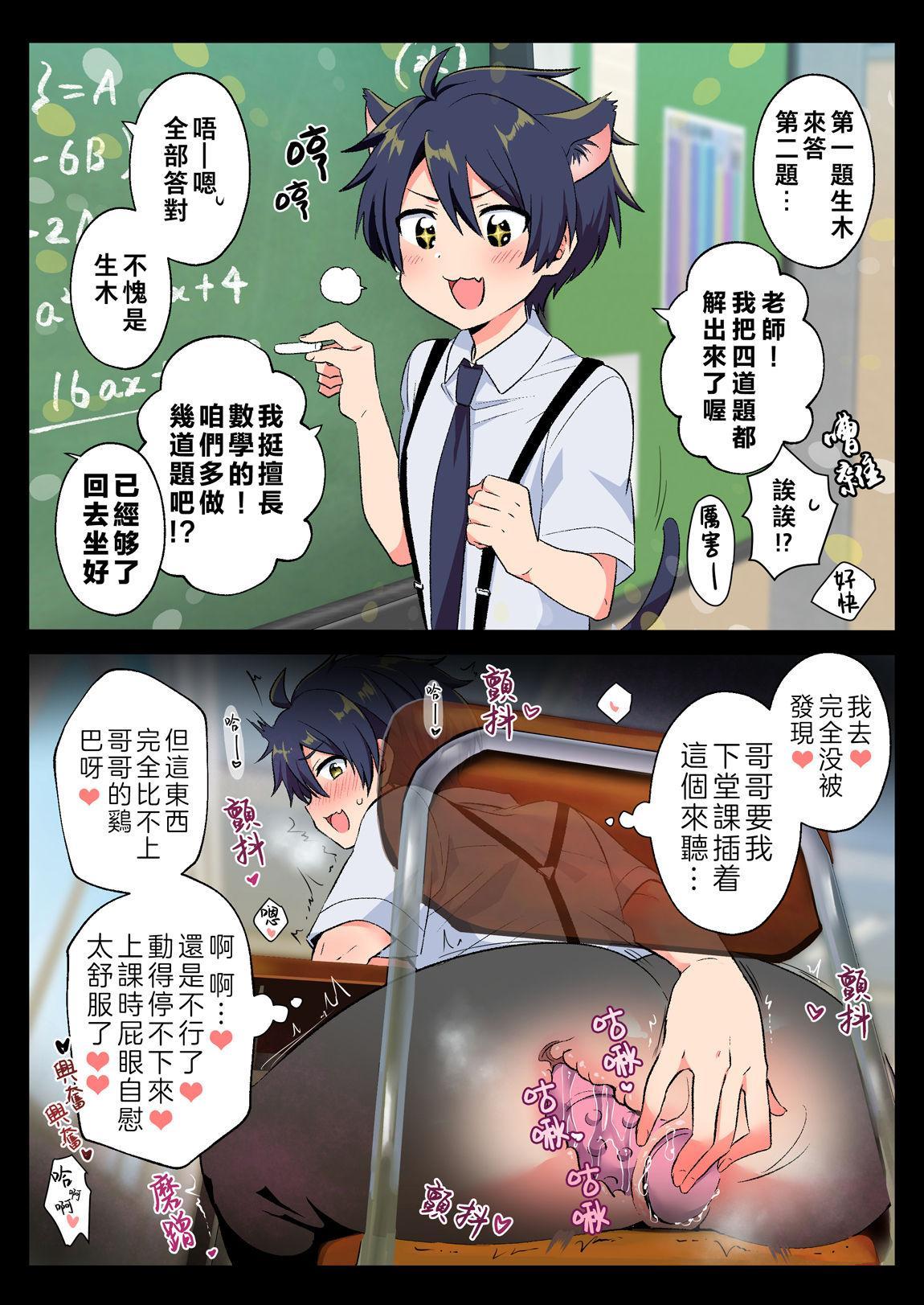 Namaiki Otouto ni wakarase !   睡服狂妄的弟弟! 7