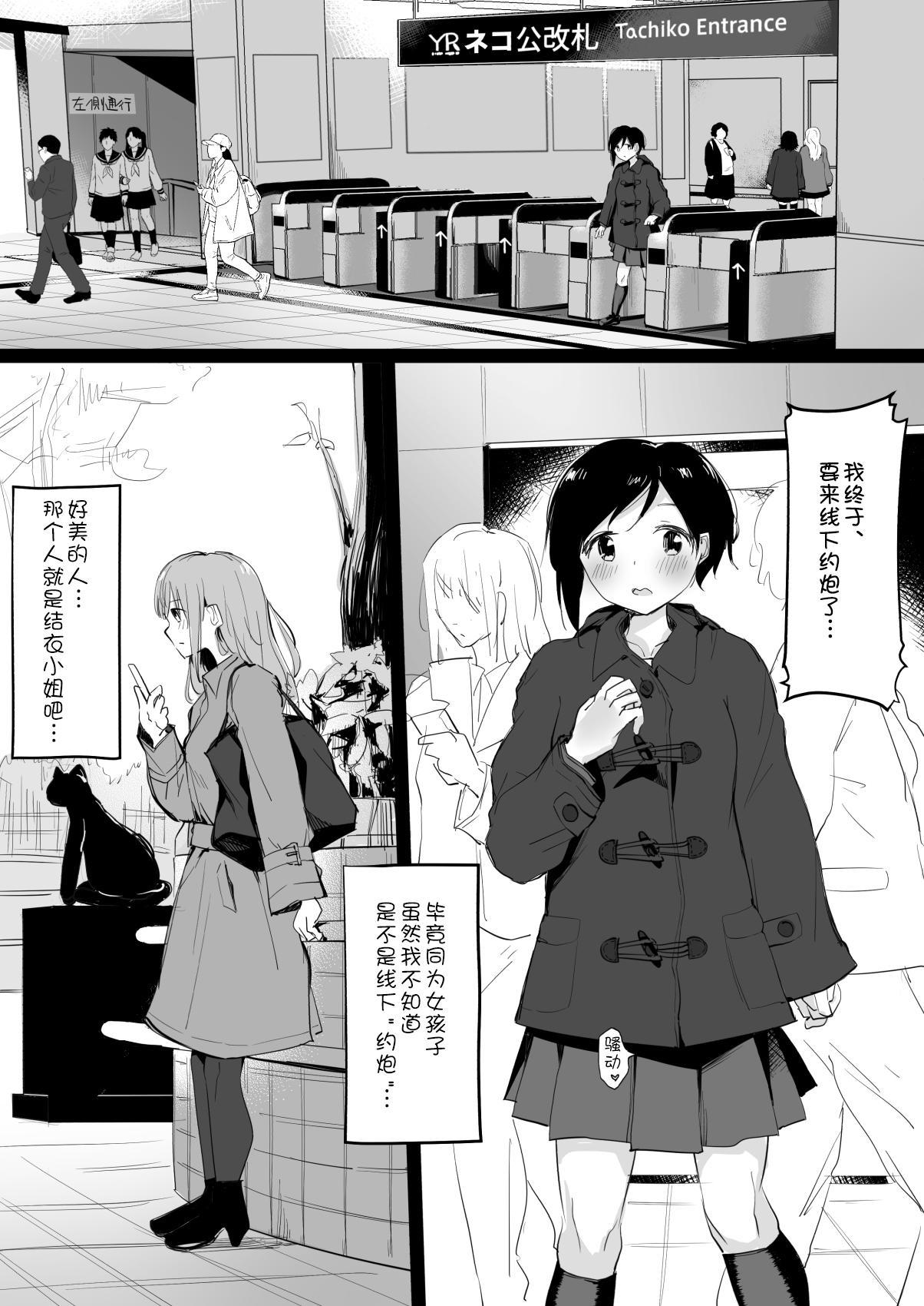Do M Uraaka Joshi ga Kousoku Yuri Ecchi de Onna Doushi no Yosa o Oshiekomarechau Hon 10