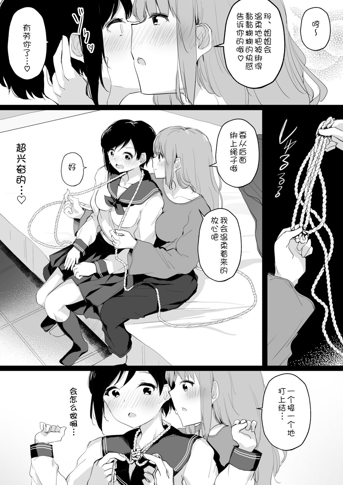 Do M Uraaka Joshi ga Kousoku Yuri Ecchi de Onna Doushi no Yosa o Oshiekomarechau Hon 12