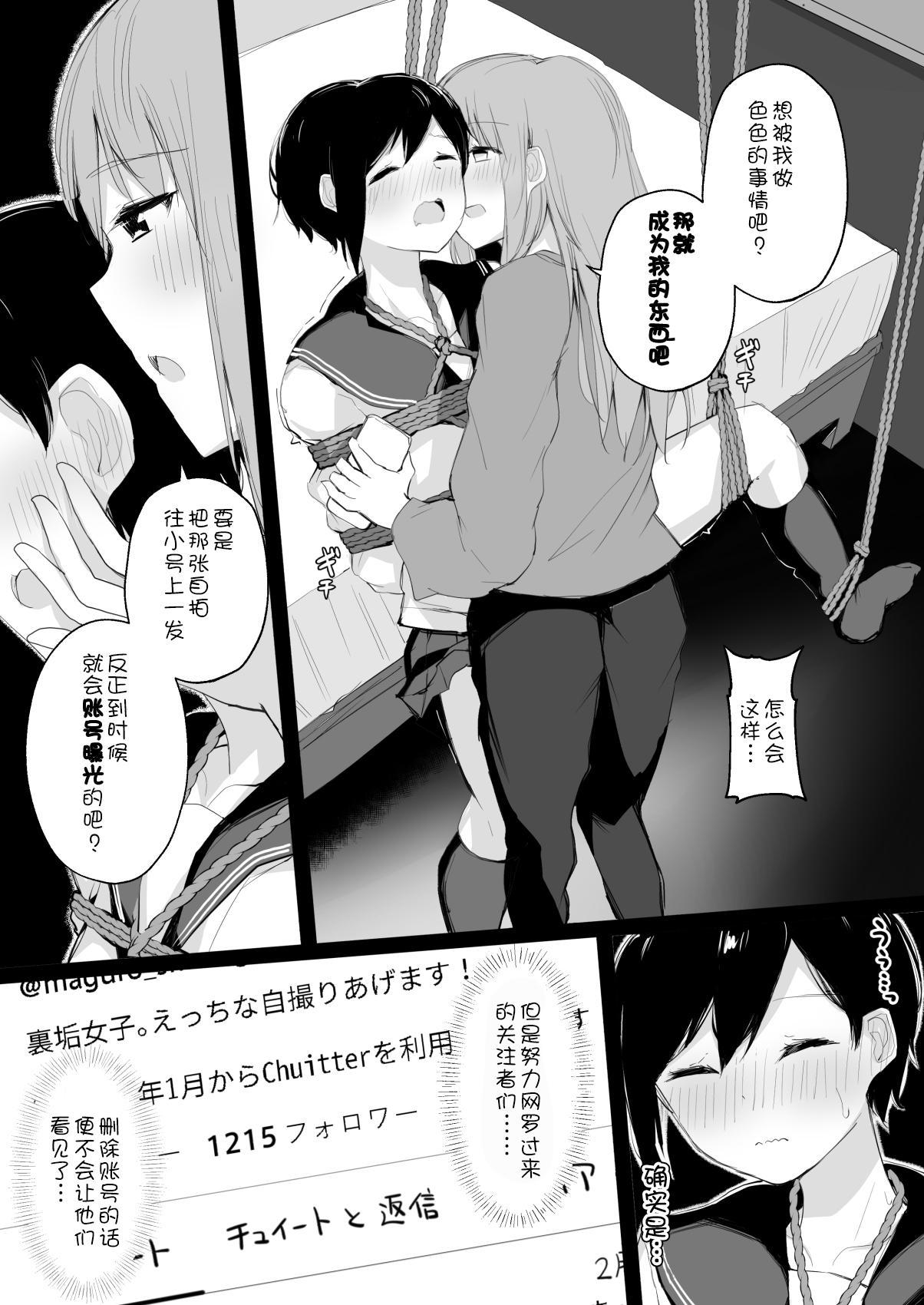 Do M Uraaka Joshi ga Kousoku Yuri Ecchi de Onna Doushi no Yosa o Oshiekomarechau Hon 21