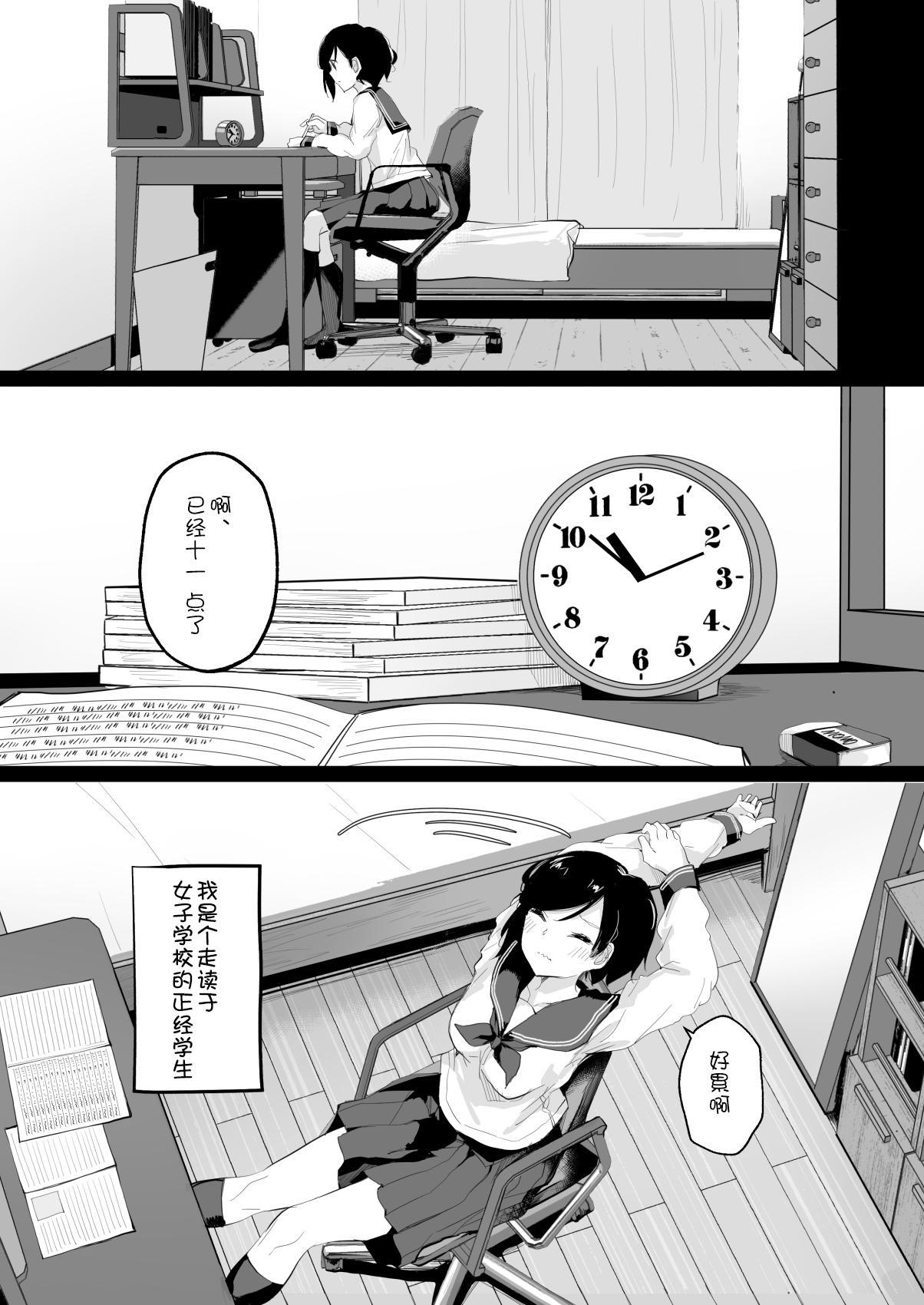 Do M Uraaka Joshi ga Kousoku Yuri Ecchi de Onna Doushi no Yosa o Oshiekomarechau Hon 2