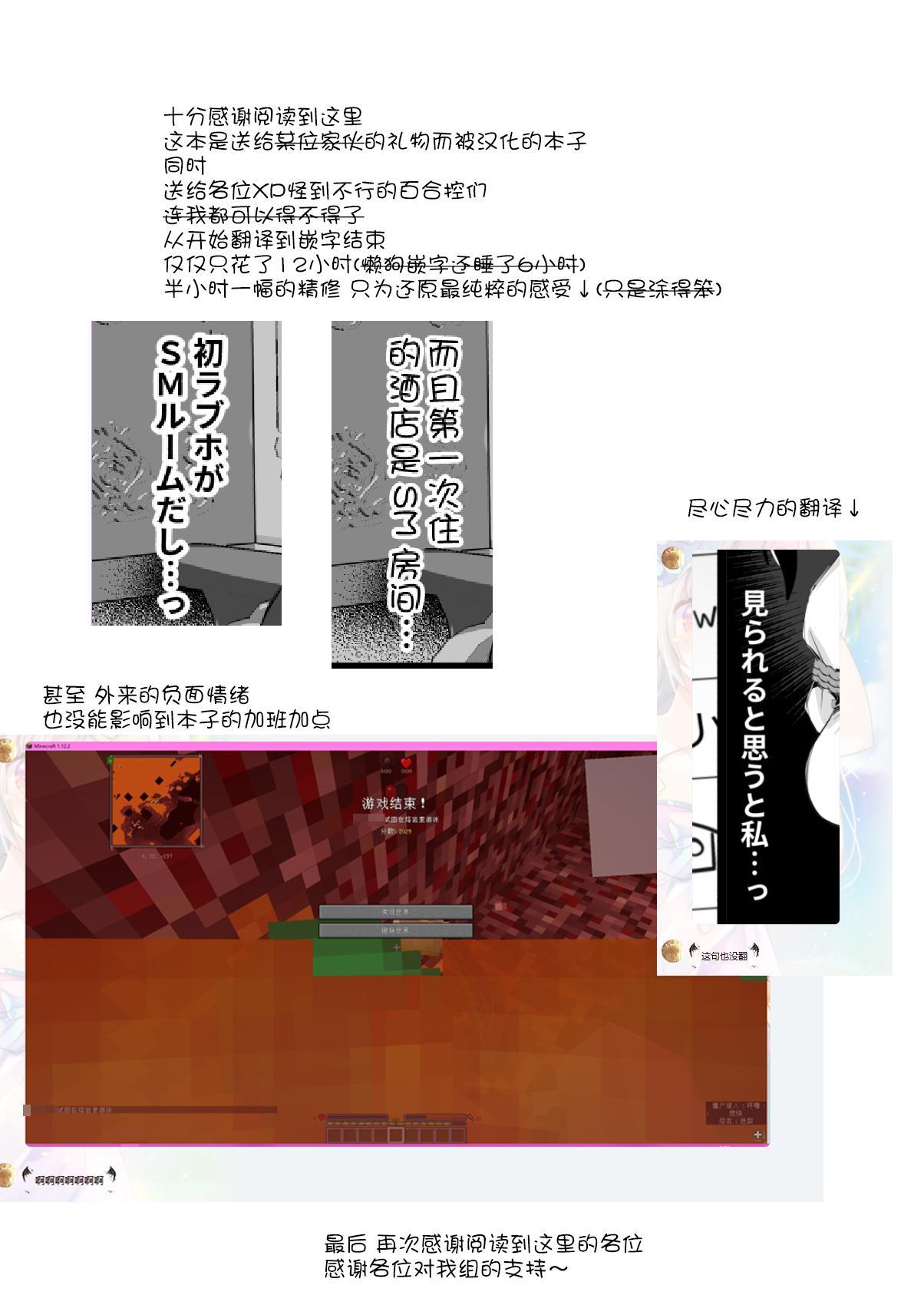 Do M Uraaka Joshi ga Kousoku Yuri Ecchi de Onna Doushi no Yosa o Oshiekomarechau Hon 46