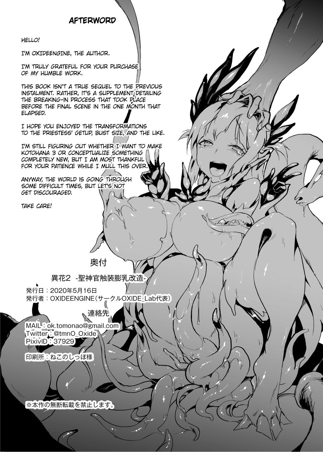 [OXIDE_Lab (OXIDEENGINE)] Kotohana 2 -Sei Shinkan Shokusou Bounyuu Kaizou-   Unusual Flower 2 -The Holy Priestess' Breasts Expansion Tentacle Torture- [English] [cutegyaruTL] [Digital] 36