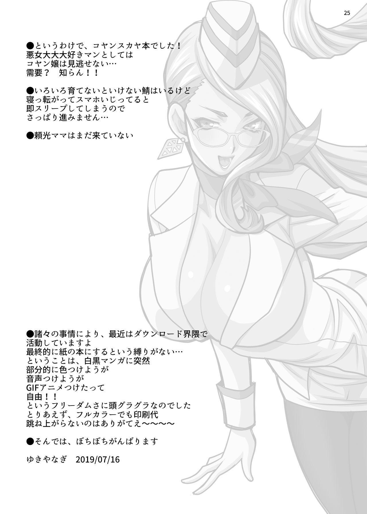 [SHALLOT COCO (Yukiyanagi)] Yukiyanagi no Hon 44 Koyanskaya-san ni Ashikoki toka Iroiro sareru Hon   Yukiyanagi's Book 44 A Book about Getting a Footjob and Stuff Done by Koyanskaya-san (Fate/Grand Order) [English] [biribiri] [Digital] 23