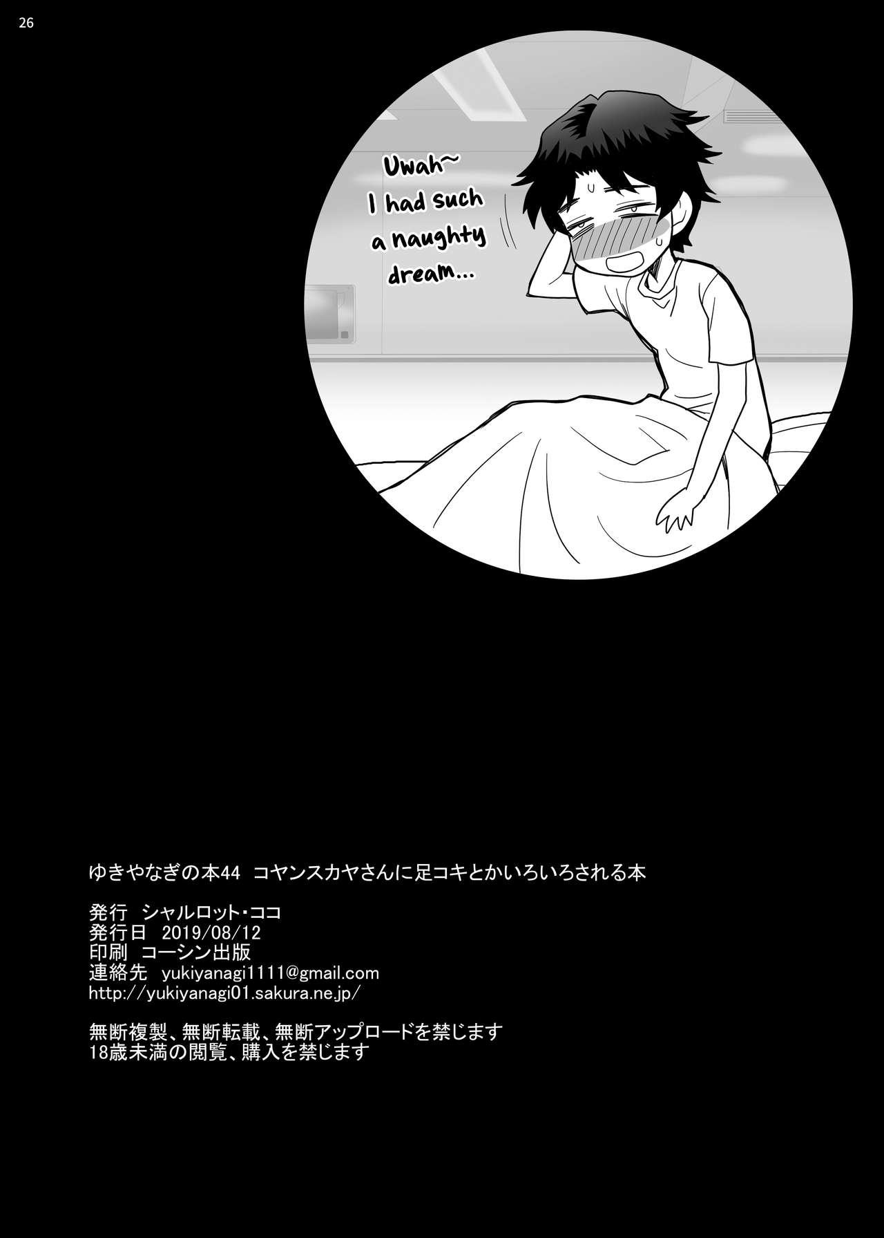[SHALLOT COCO (Yukiyanagi)] Yukiyanagi no Hon 44 Koyanskaya-san ni Ashikoki toka Iroiro sareru Hon   Yukiyanagi's Book 44 A Book about Getting a Footjob and Stuff Done by Koyanskaya-san (Fate/Grand Order) [English] [biribiri] [Digital] 24