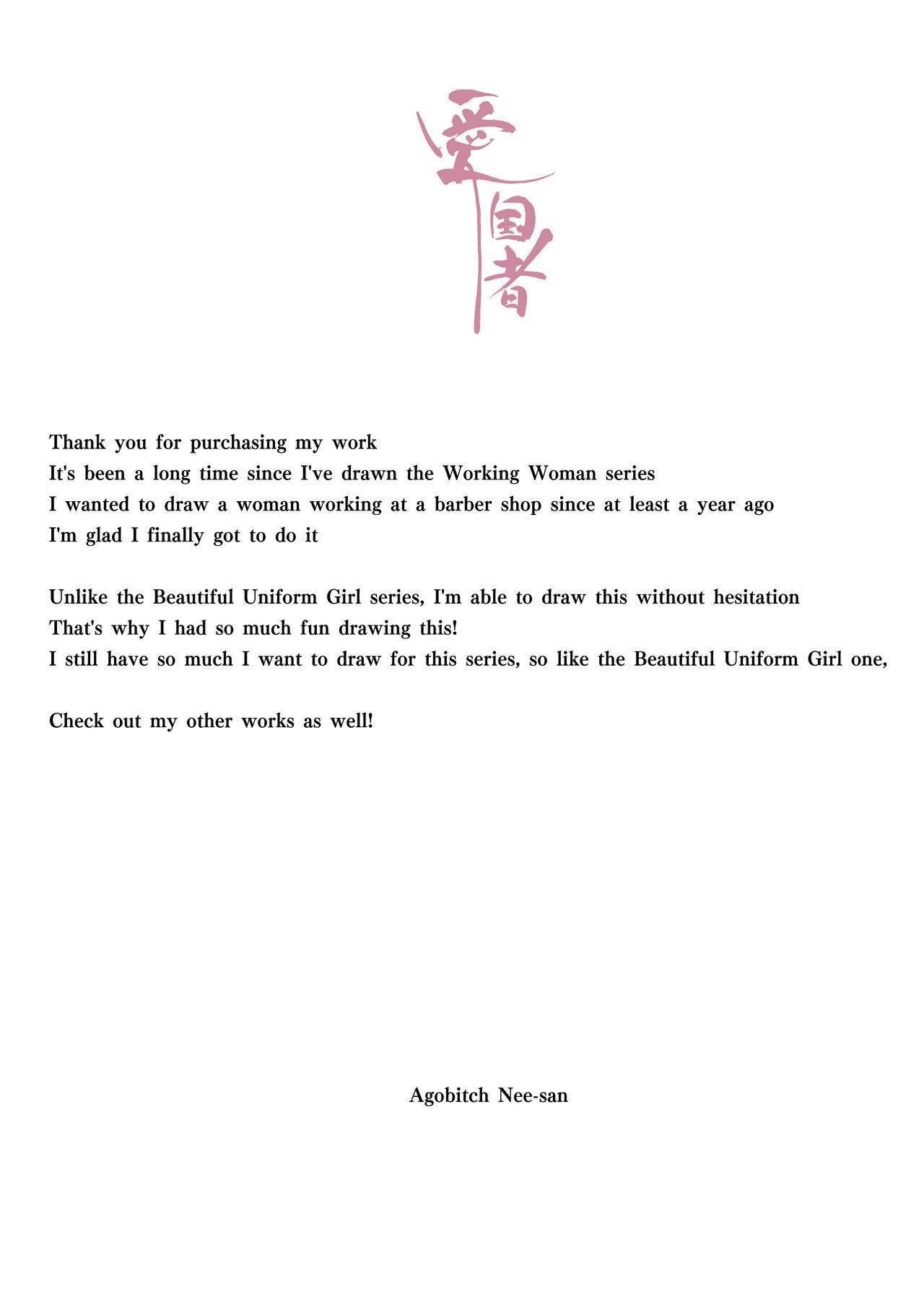 [Aikokusha (Agobitch Nee-san)] Hataraku Onee-san-tachi ~Mikonritsu no Takai Machi de Hataraku Tokoya no Onee-san ni Okuchi de Shiborareru~ [English] 26