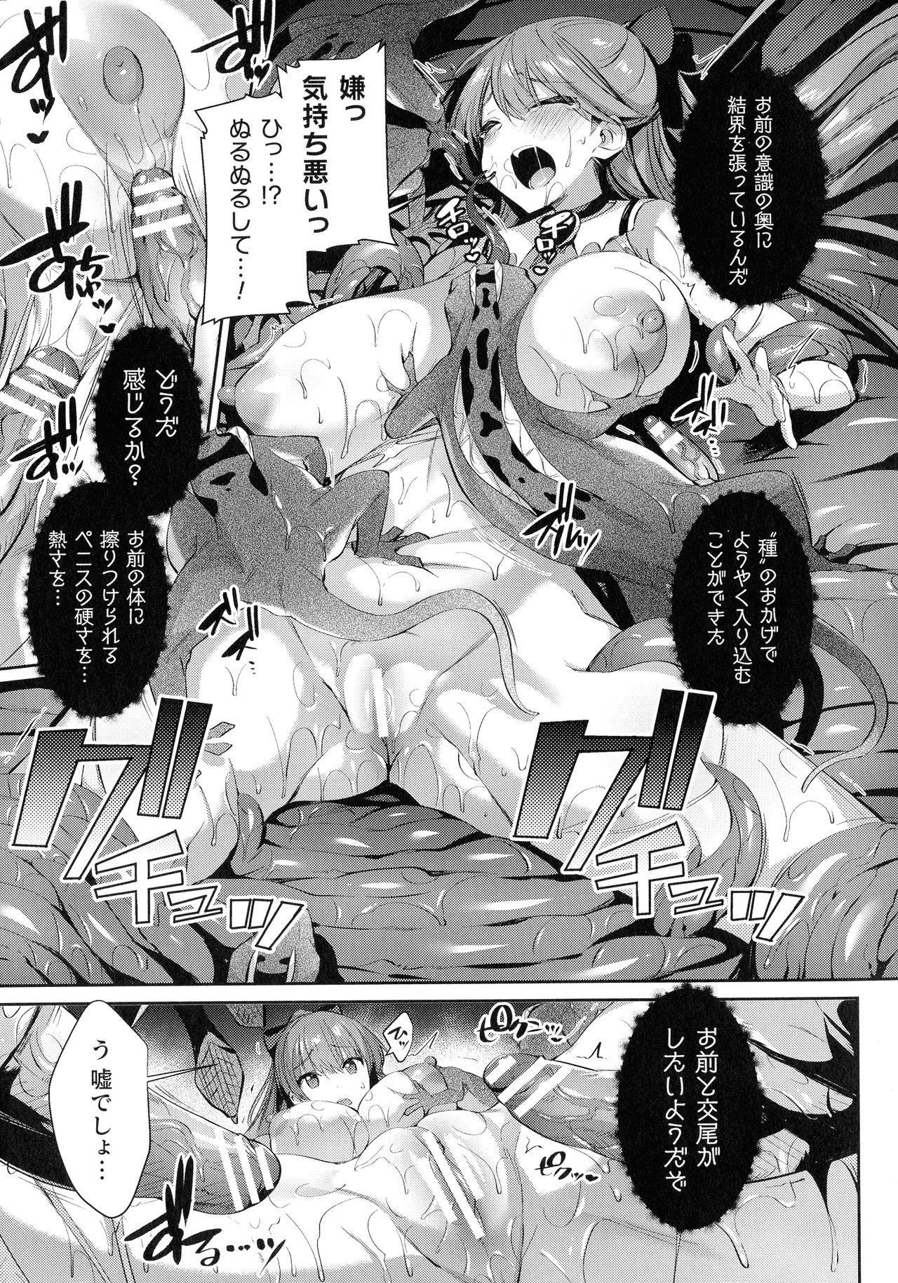 Kukkoro Heroines SP3 108