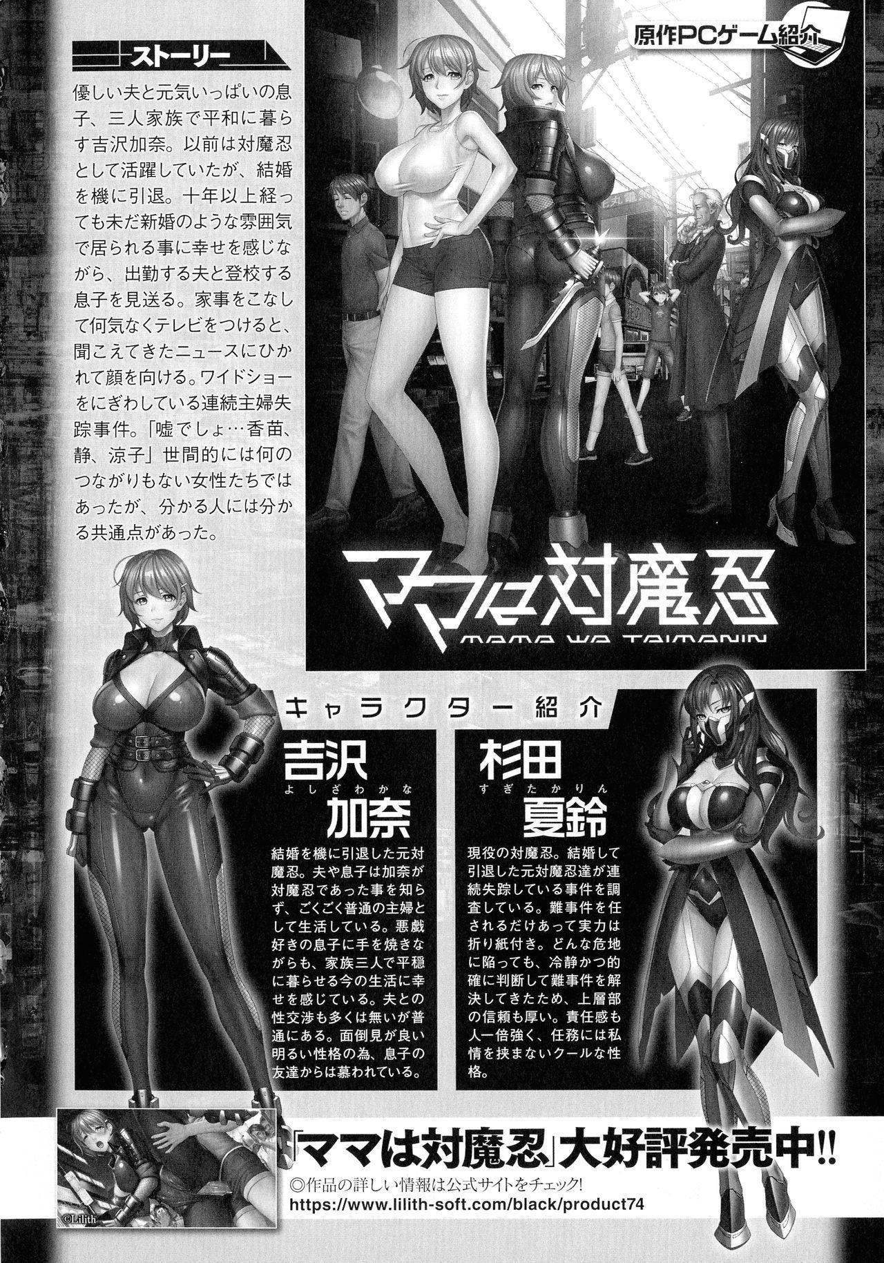 Kukkoro Heroines SP3 145