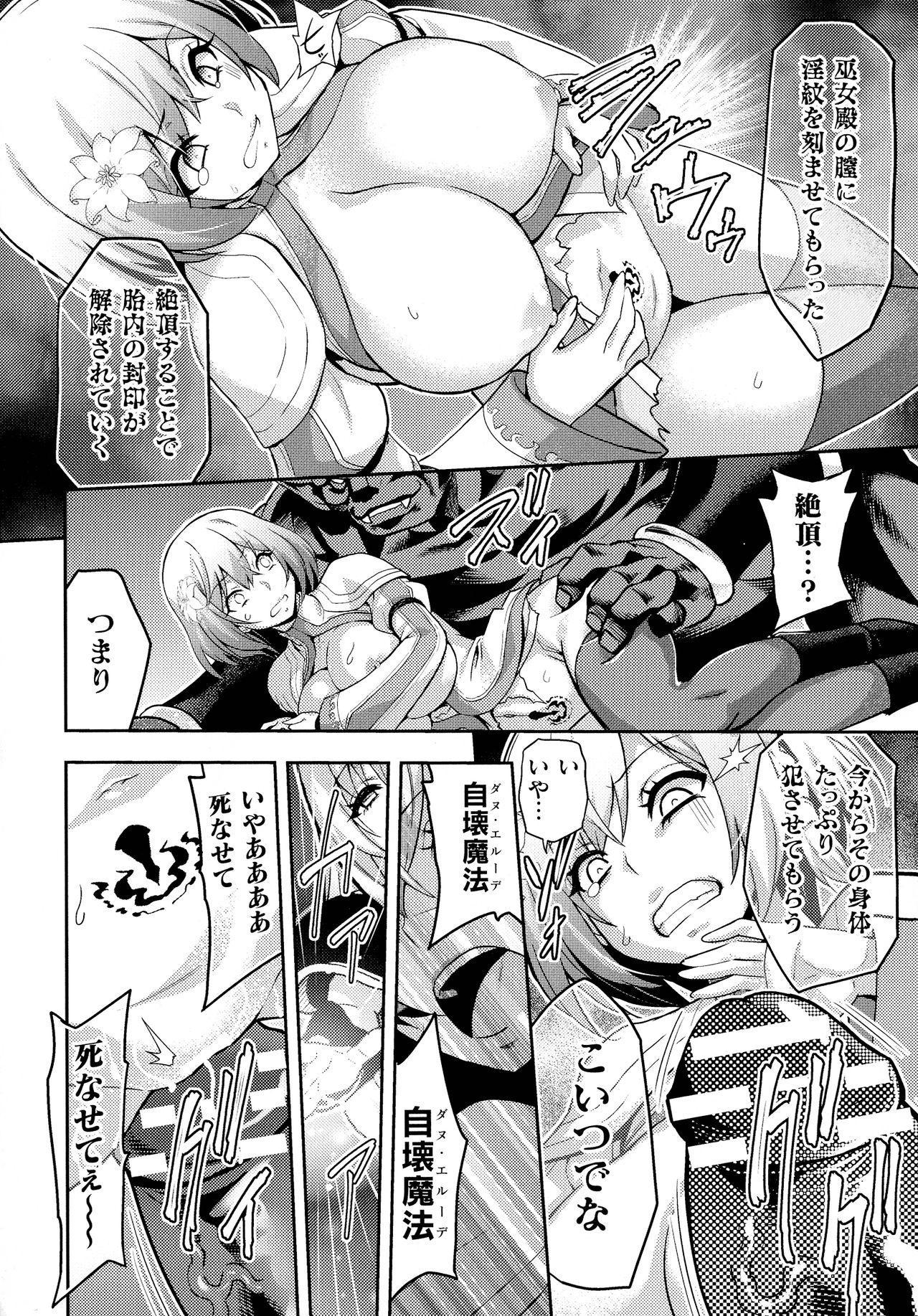 Kukkoro Heroines SP3 19