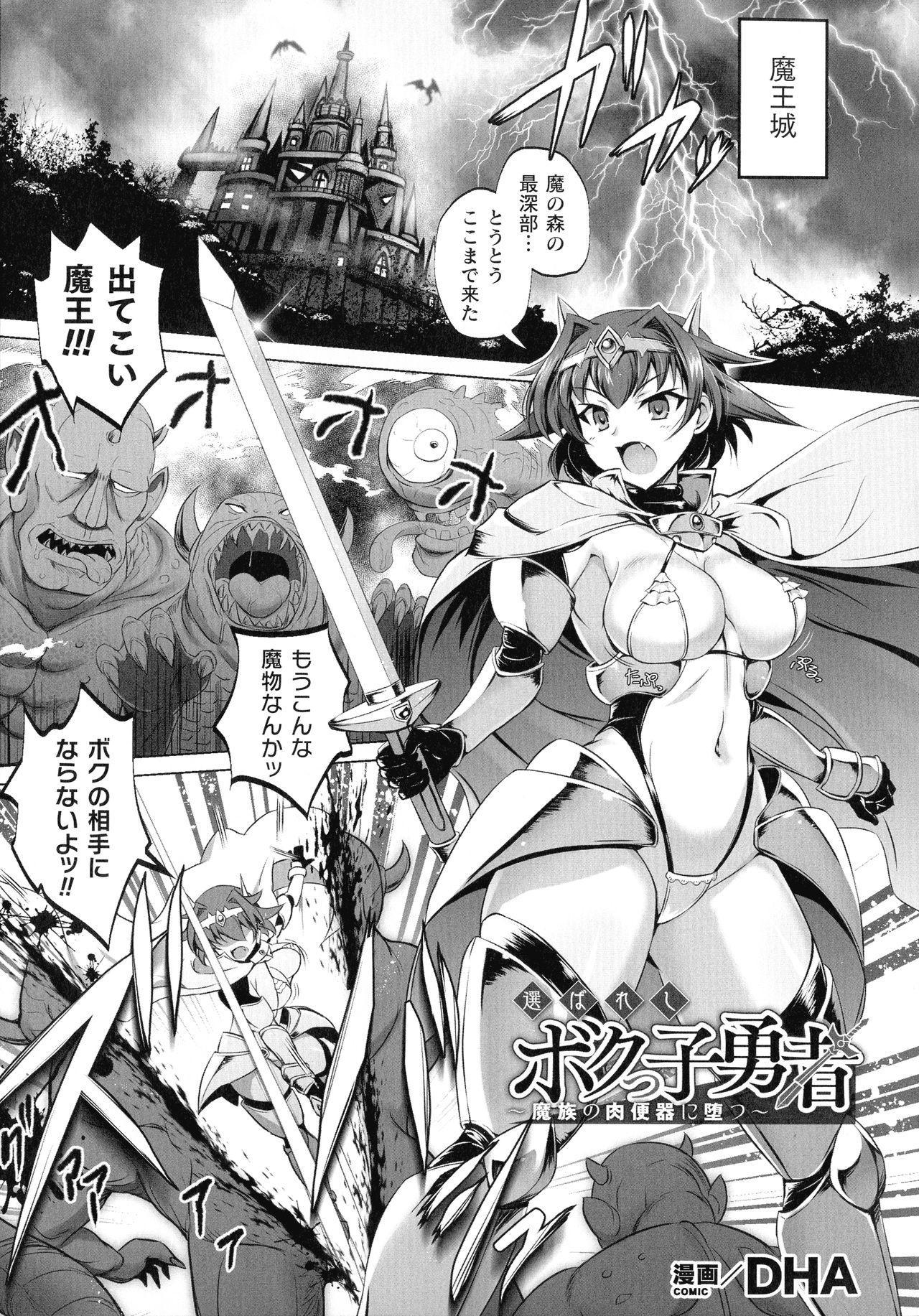 Kukkoro Heroines SP3 249