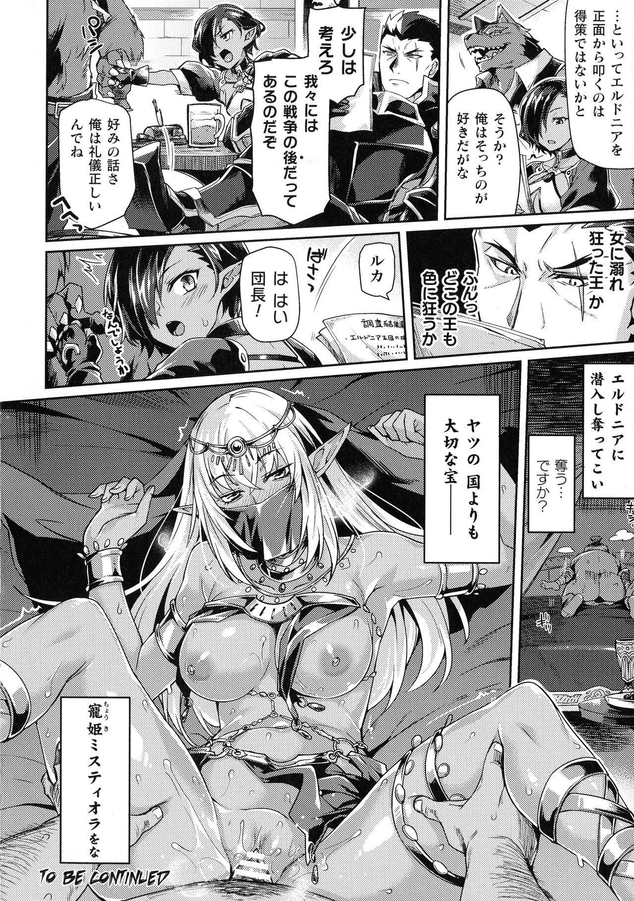 Kukkoro Heroines SP3 57