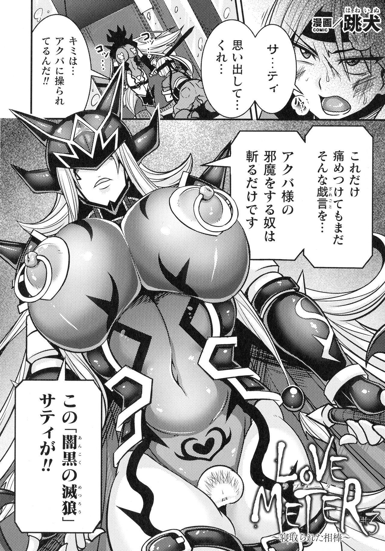 Kukkoro Heroines SP3 59