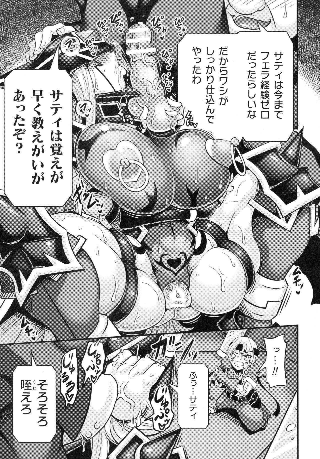 Kukkoro Heroines SP3 62