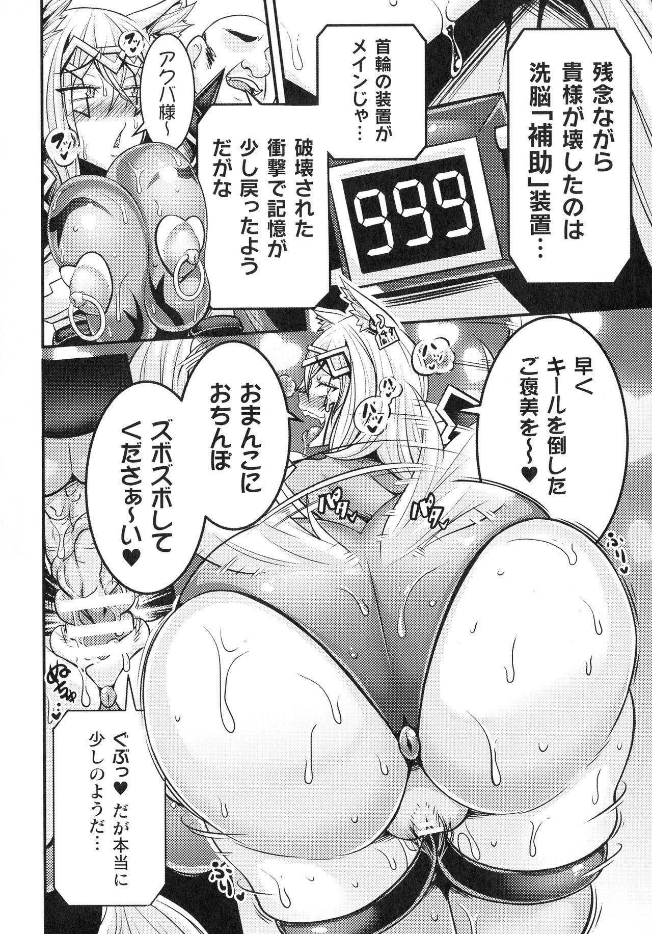 Kukkoro Heroines SP3 69