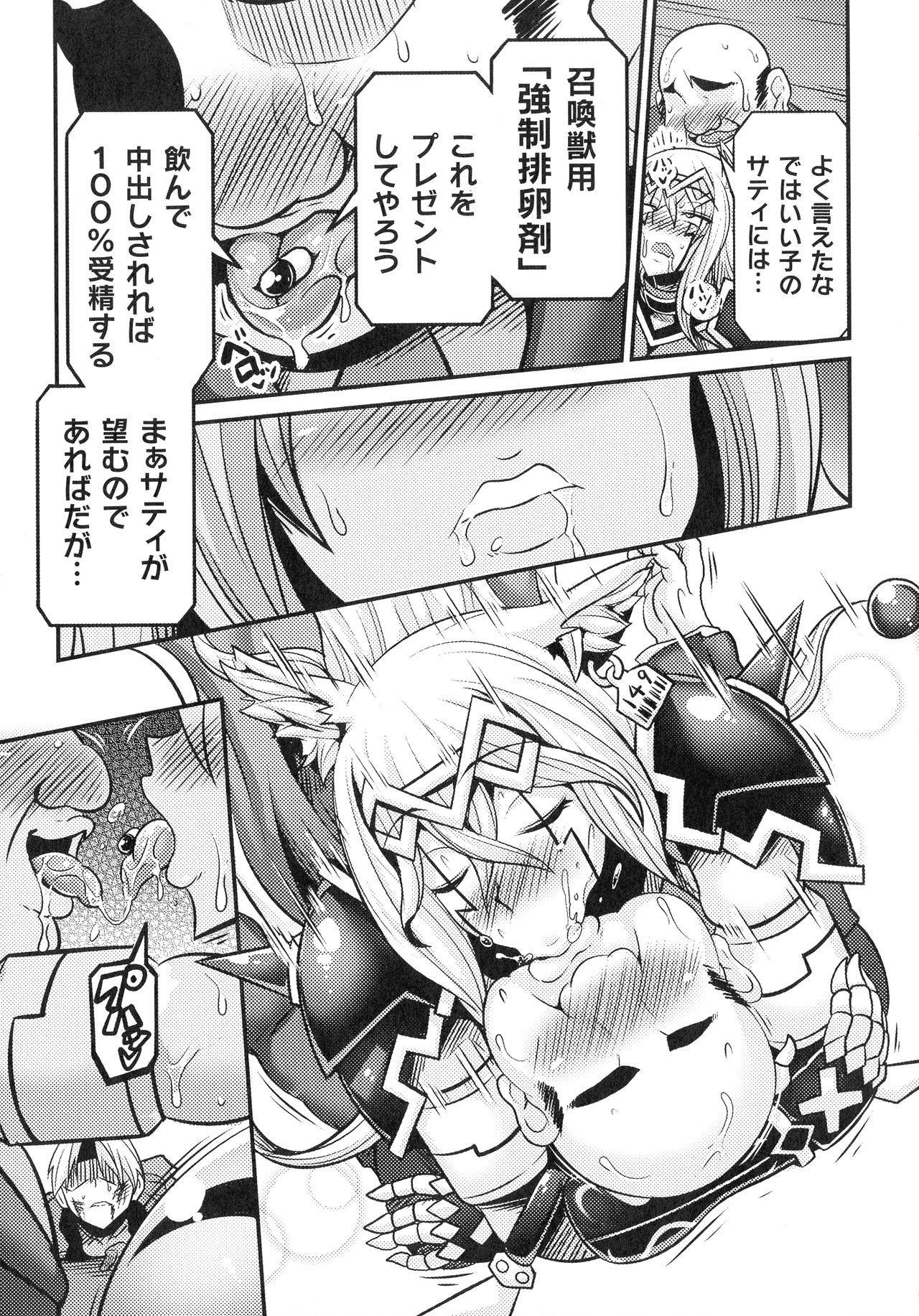 Kukkoro Heroines SP3 74