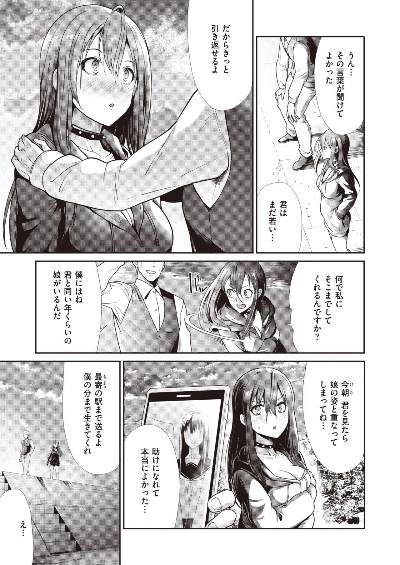 COMIC Kairakuten BEAST 2020-11 137
