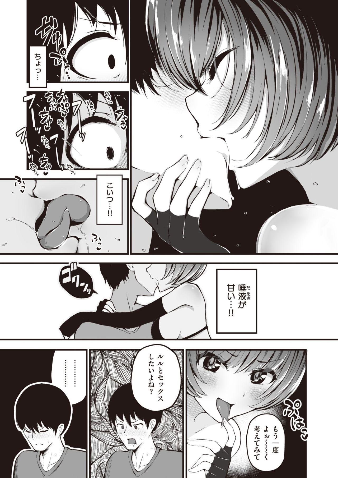 COMIC Kairakuten BEAST 2020-11 203