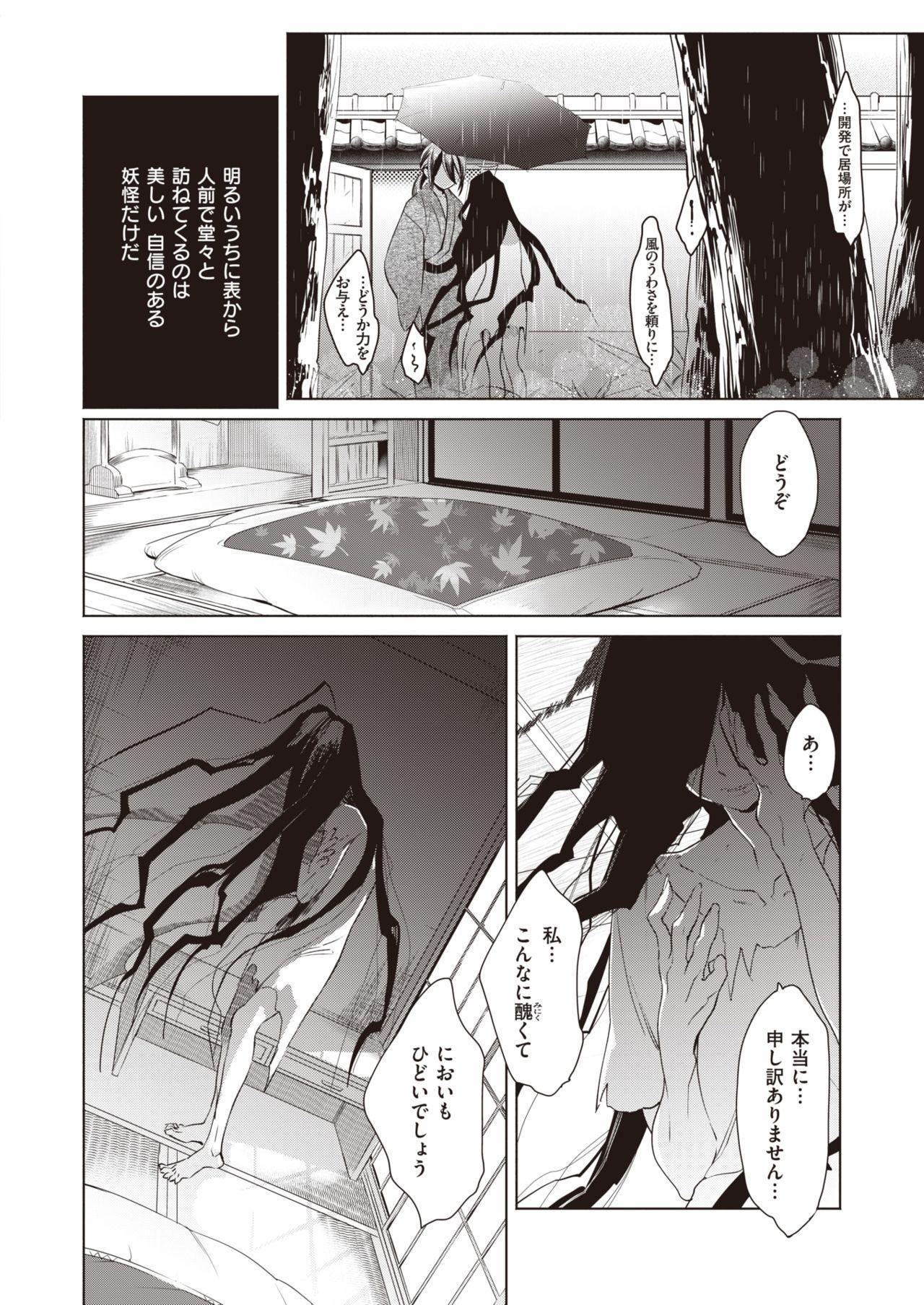 COMIC Kairakuten BEAST 2020-11 243