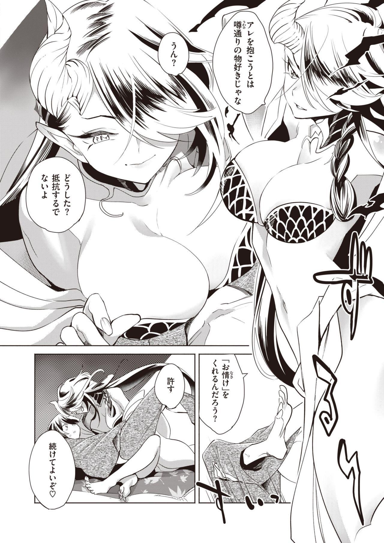COMIC Kairakuten BEAST 2020-11 245