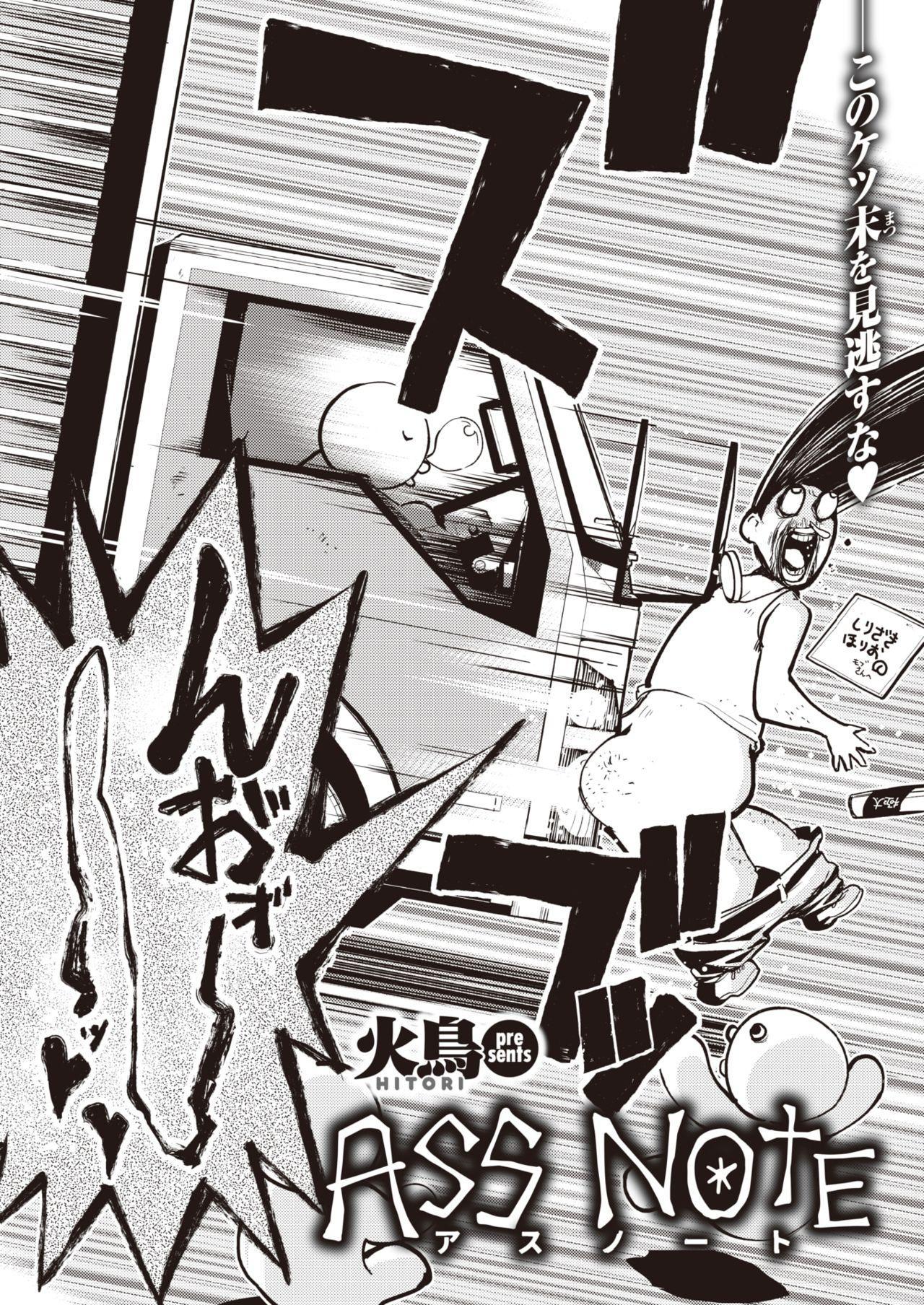 COMIC Kairakuten BEAST 2020-11 263