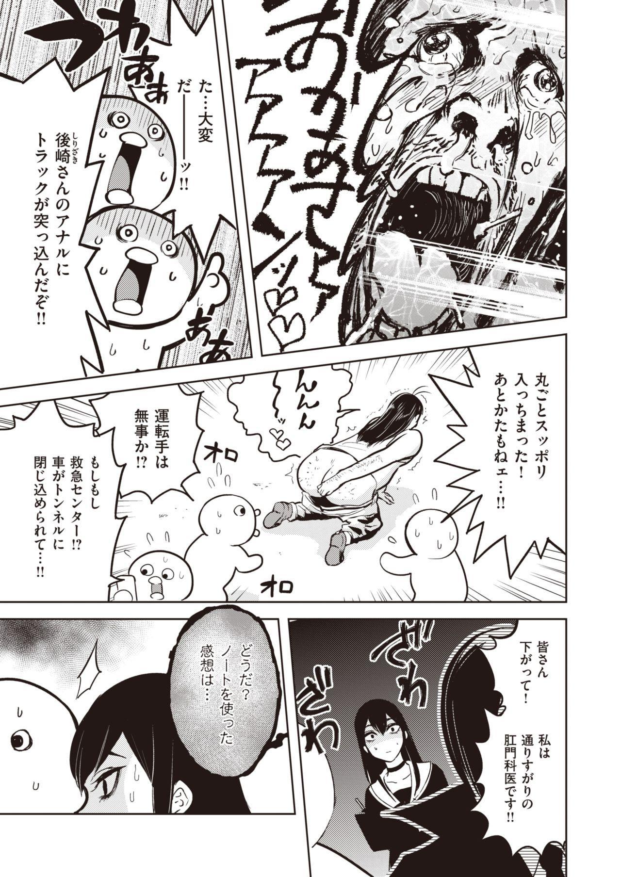 COMIC Kairakuten BEAST 2020-11 264